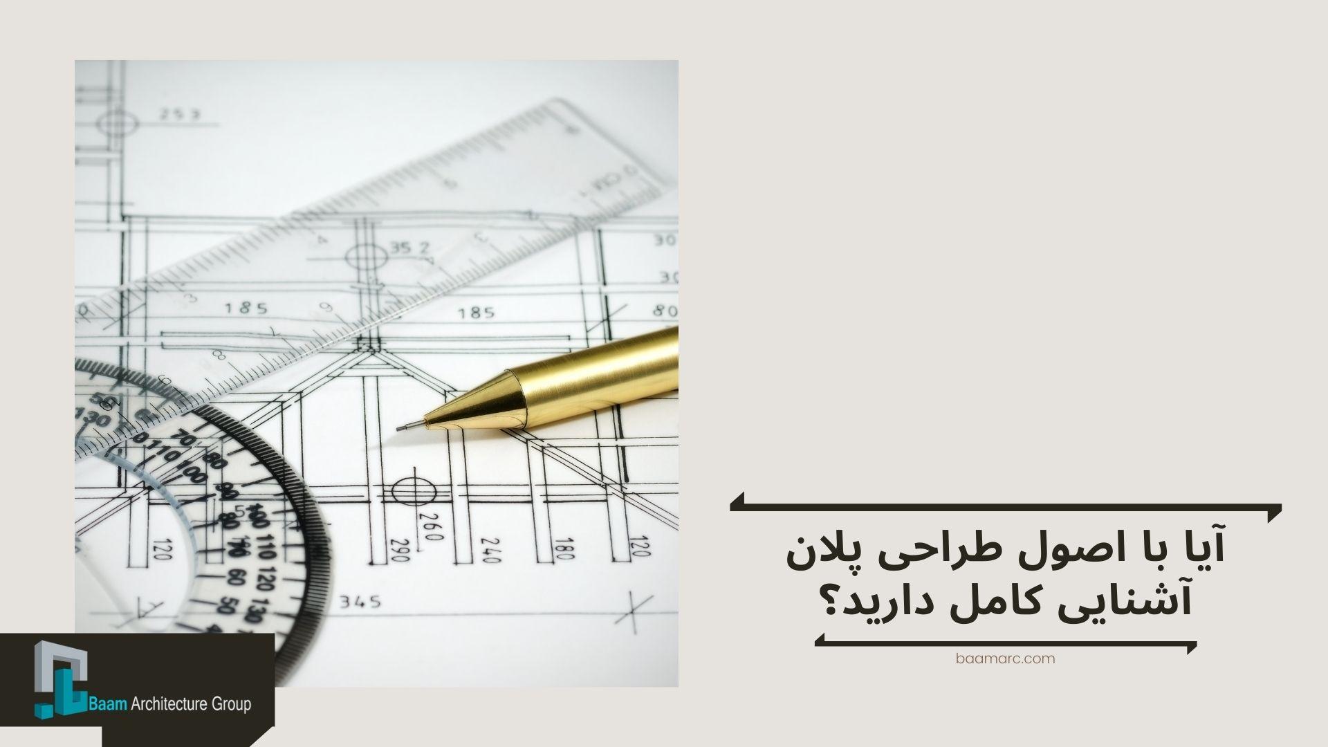 آیا با اصول طراحی پلان آشنایی کامل دارید؟