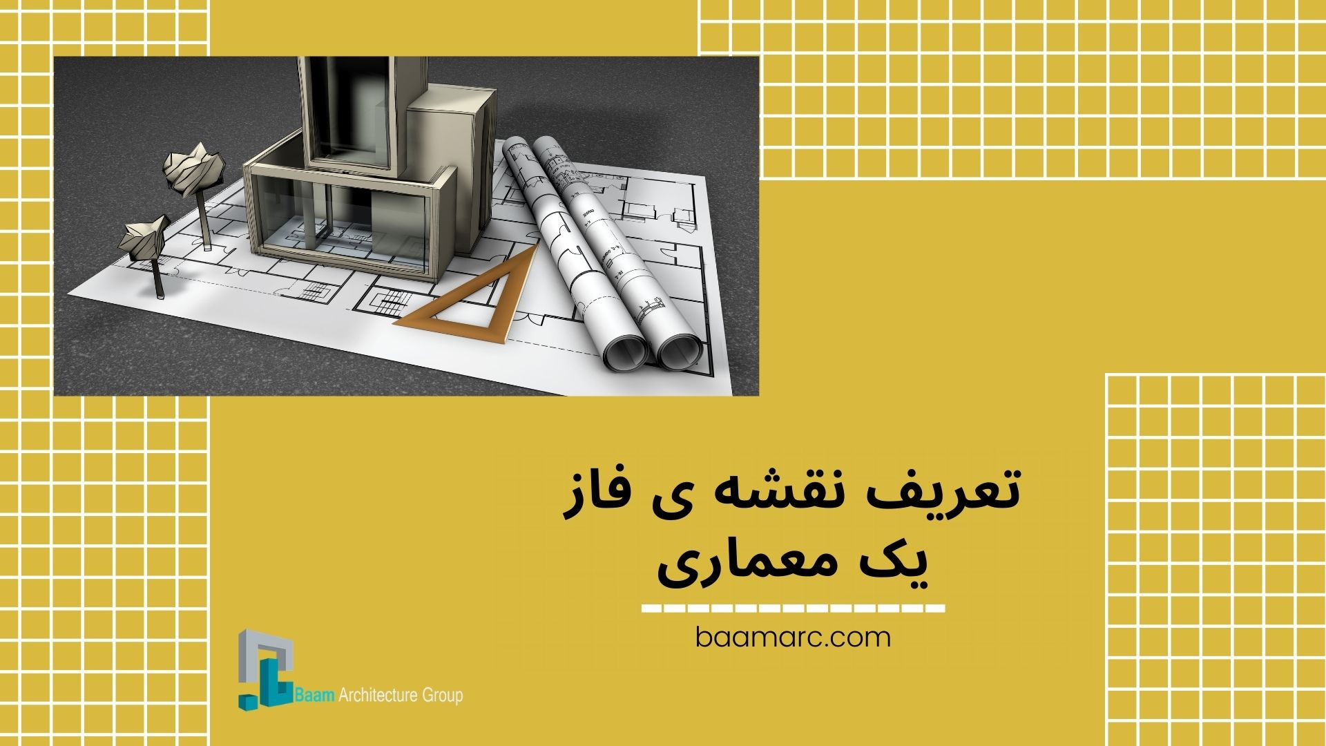 تعریف نقشه ی فاز یک معماری
