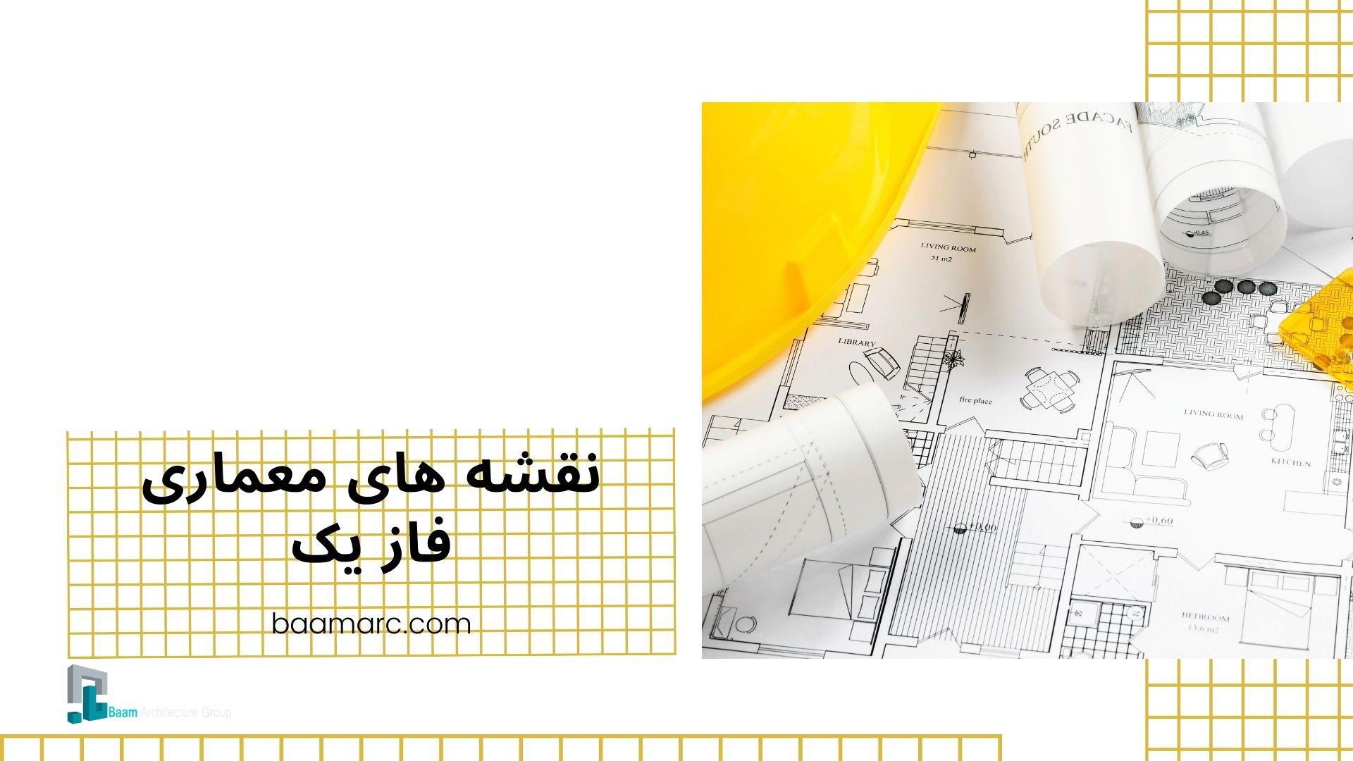 نقشه های معماری فاز یک