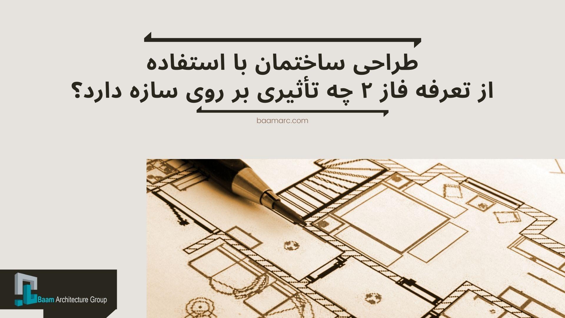طراحی ساختمان با استفاده از تعرفه فاز 2 معماری چه تأثیری بر روی سازه دارد؟