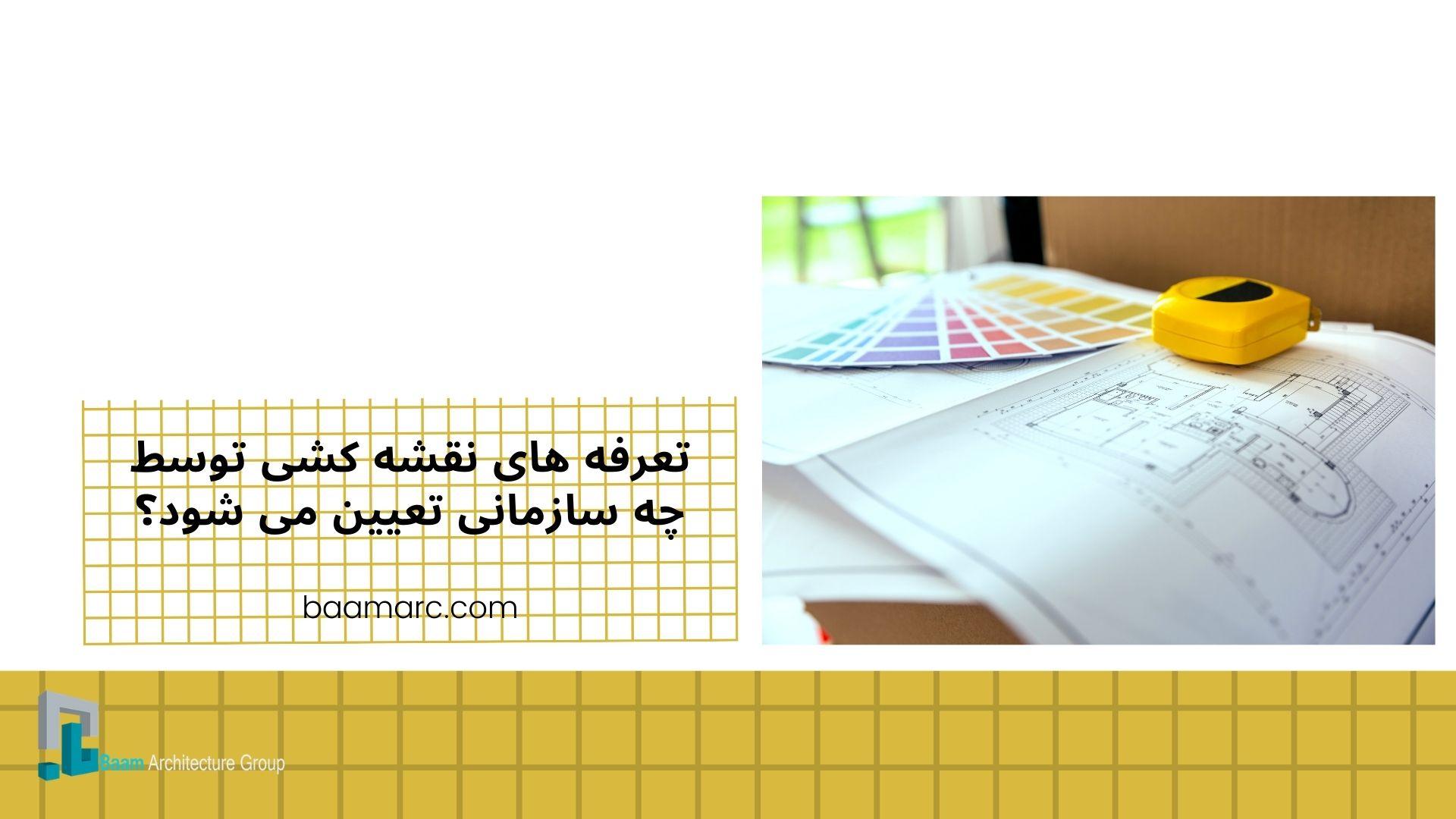 تعرفه های نقشه کشی توسط چه سازمانی تعیین می شود