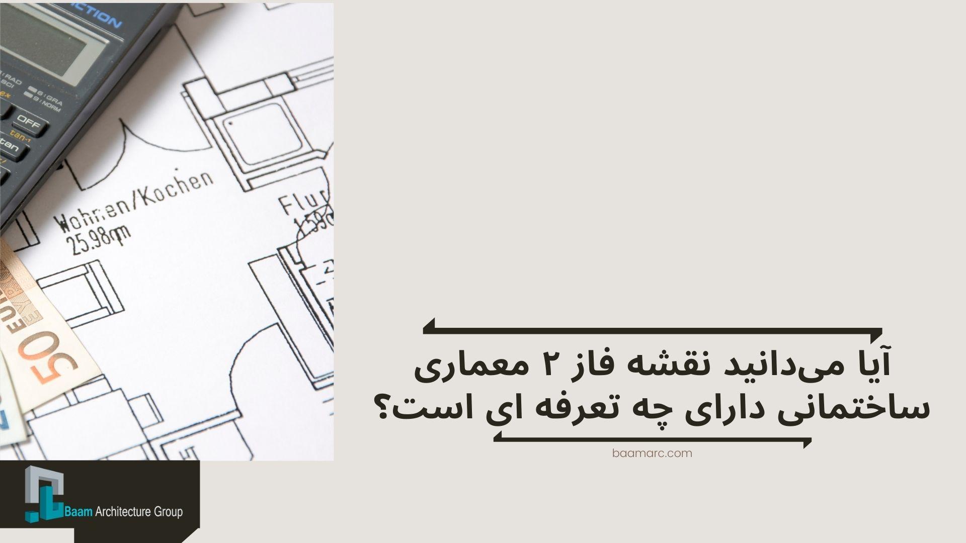 آیا میدانید نقشه فاز ۲ معماری ساختمانی دارای چه تعرفه ای است؟