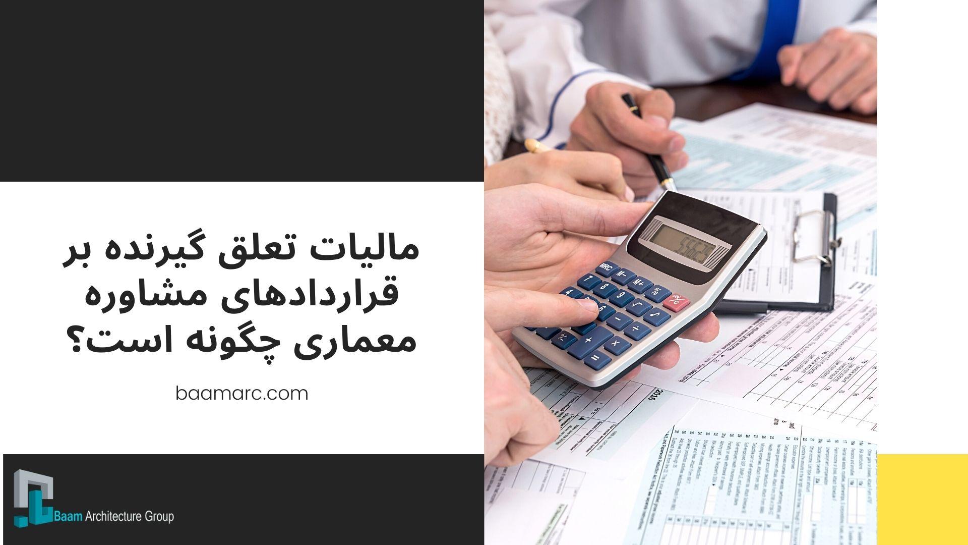 مالیات تعلق گیرنده بر قرارداد های مشاوره معماری چگونه است؟