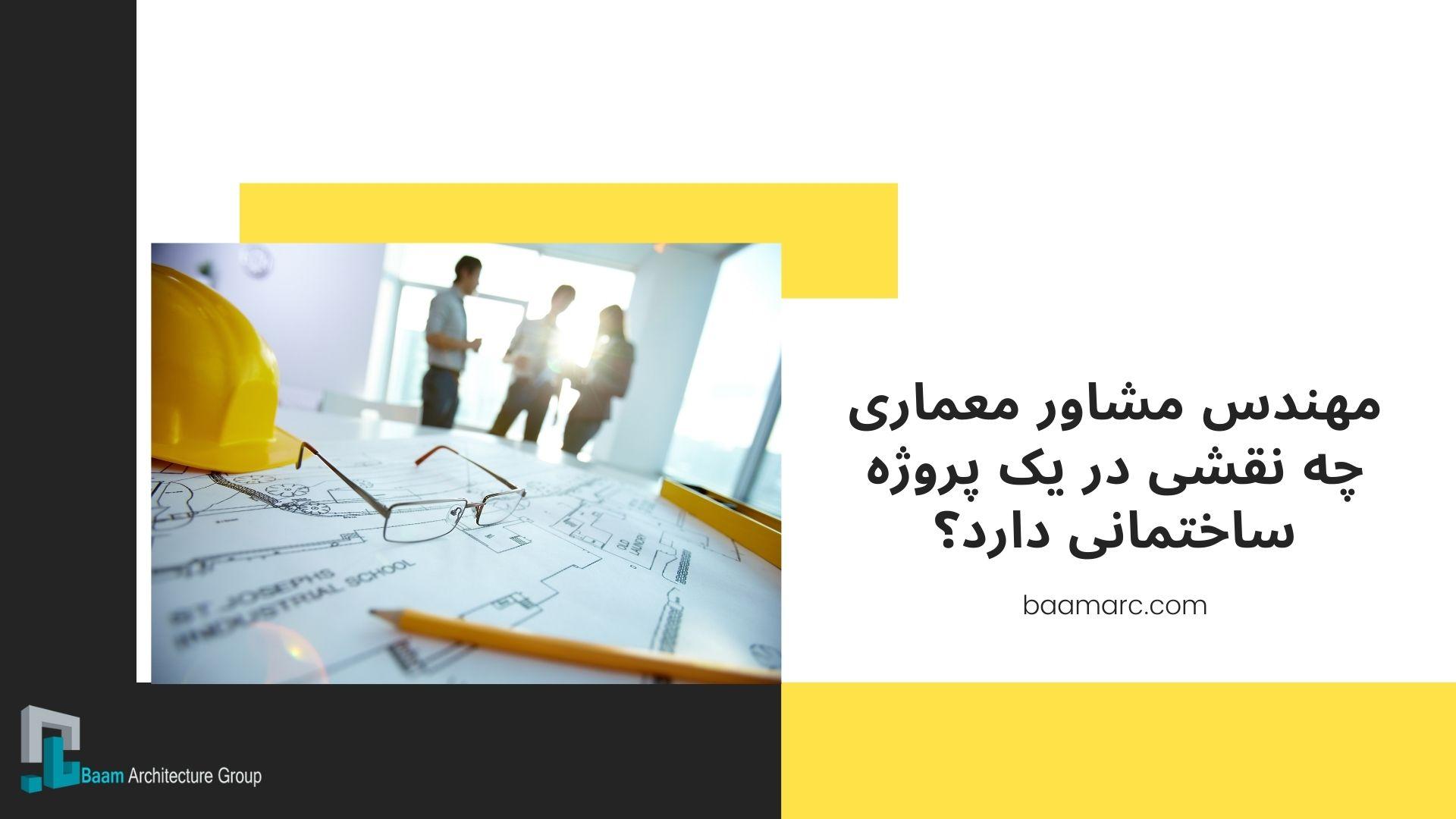 مهندس مشاور معماری چه نقشی در یک پروژه ساختمانی دارد؟