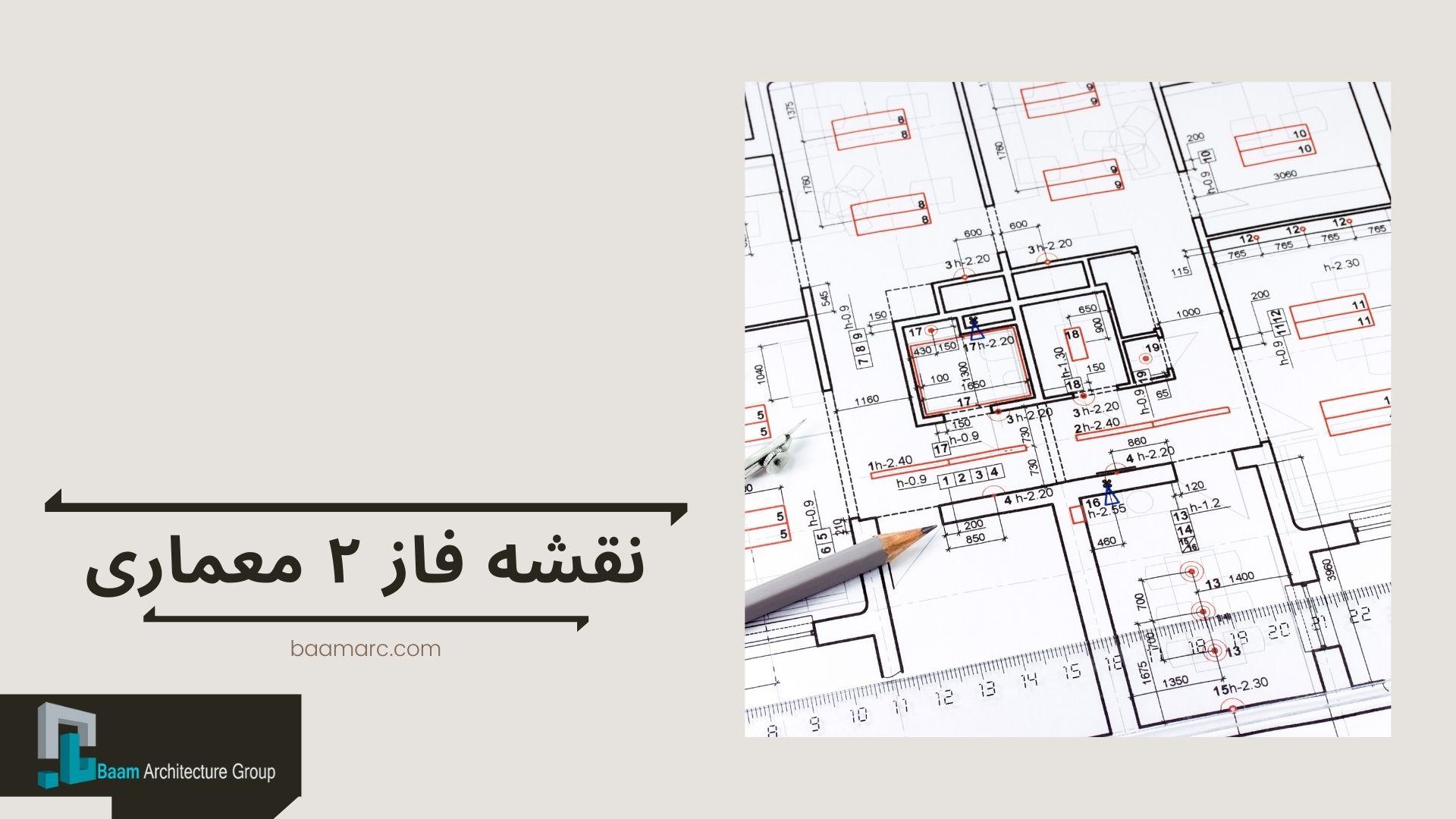 نقشه فاز ۲ معماری