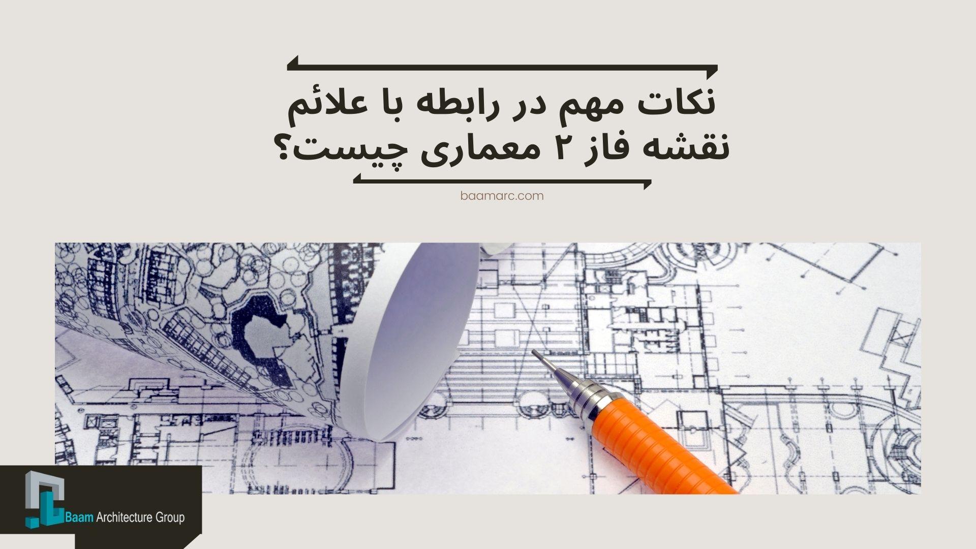نکات مهم در رابطه با علائم نقشه فاز ۲ معماری چیست؟