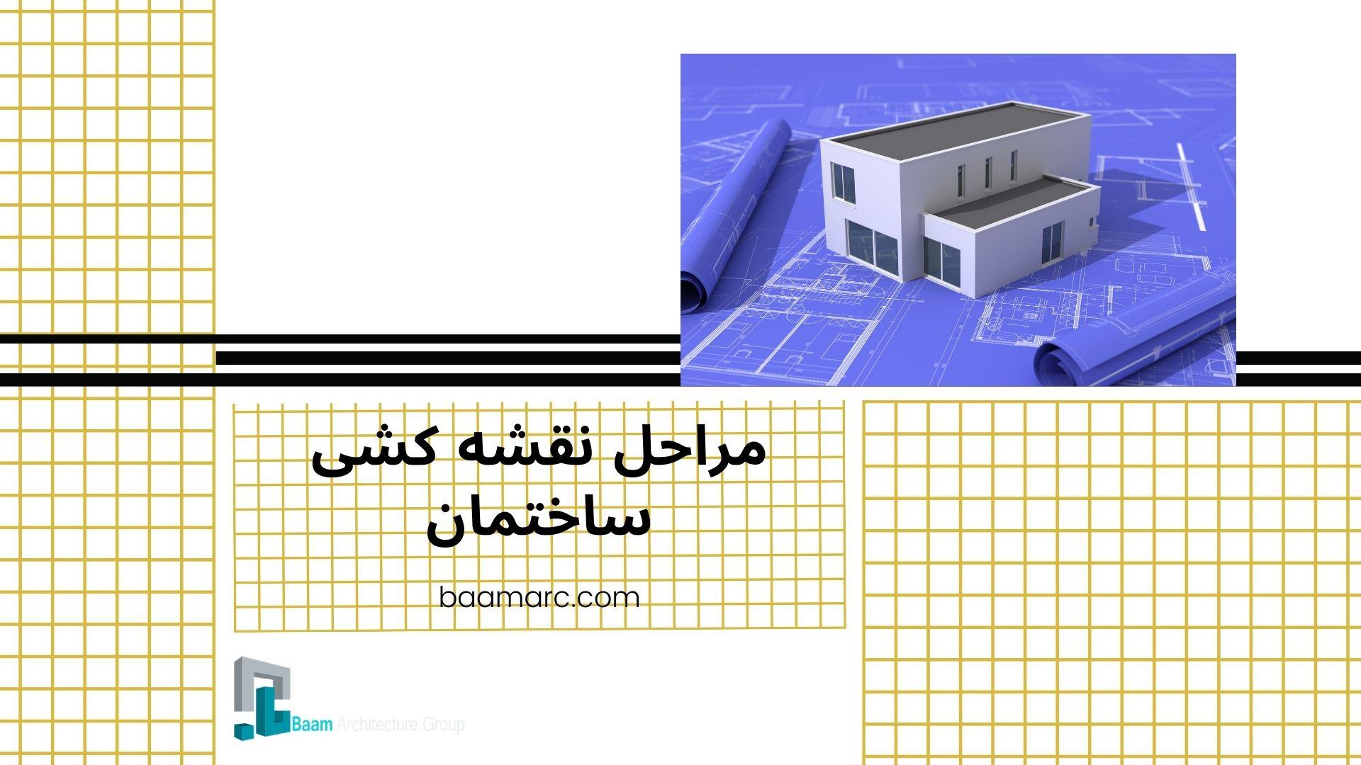 مراحل نقشه کشی ساختمان