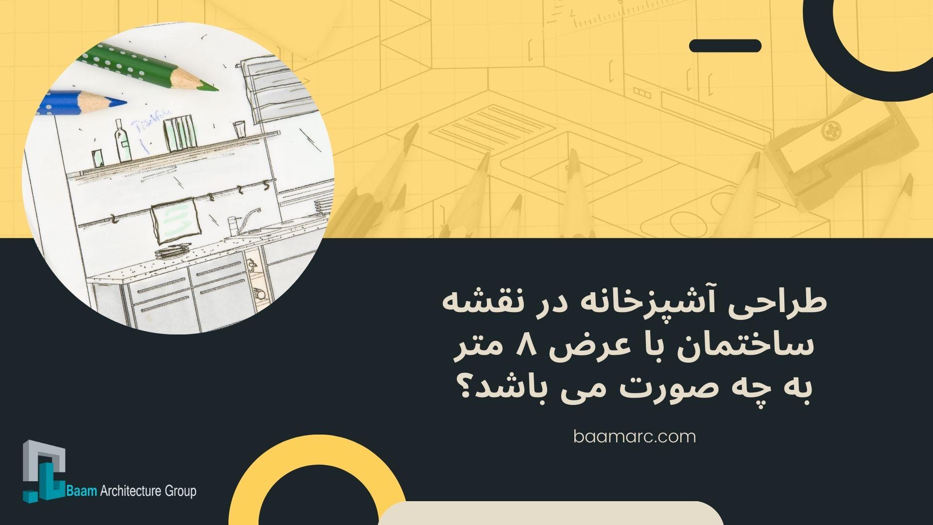 طراحی آشپزخانه در نقشه ساختمان با عرض ۸ متر به چه صورت می باشد؟