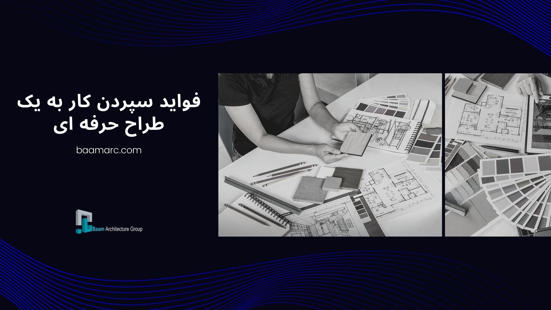 فواید سپردن کار به یک طراح حرفه ای: