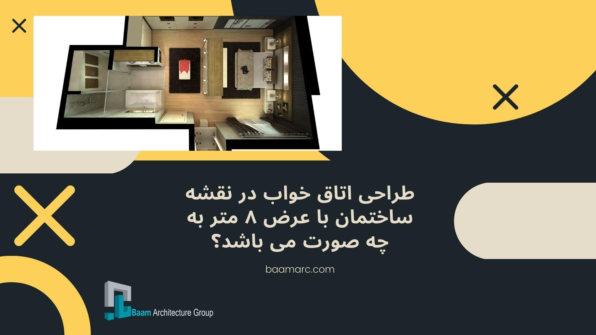 طراحی اتاق خواب در نقشه ساختمان با عرض ۸ متر به چه صورت می باشد؟