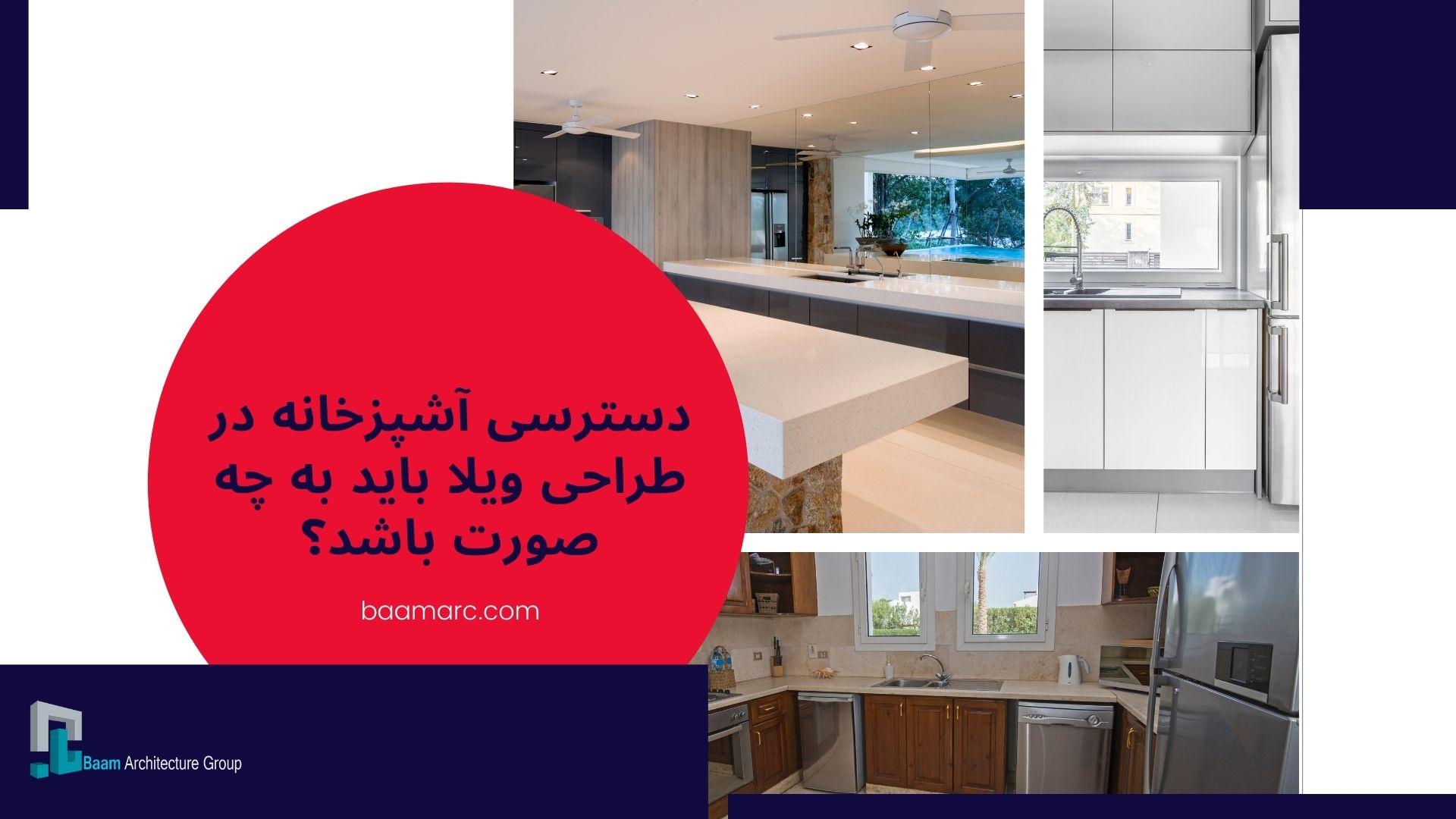 دسترسی آشپزخانه در طراحی ویلا باید به چه صورت باشد؟