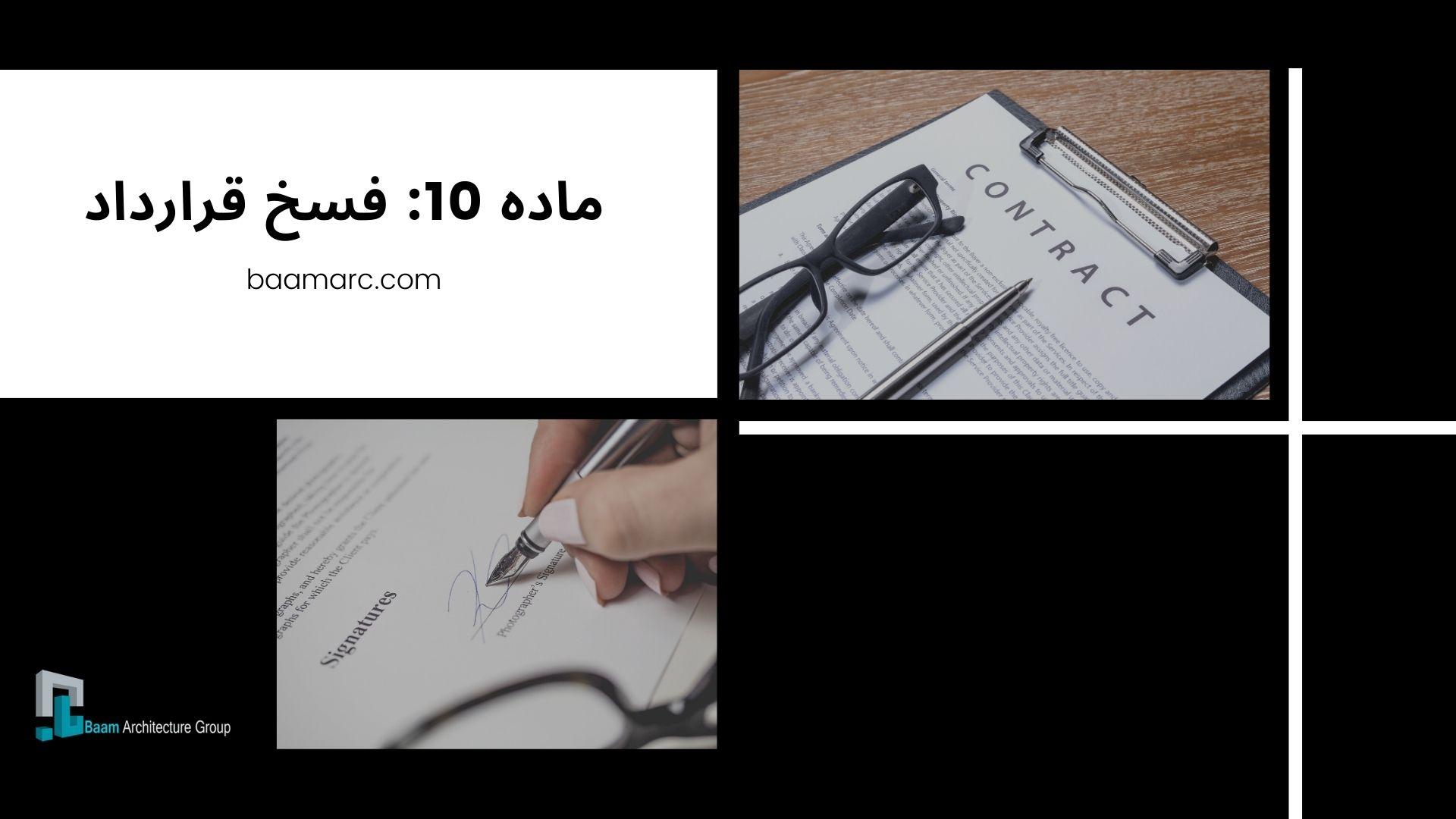 ماده 10: فسخ قرارداد