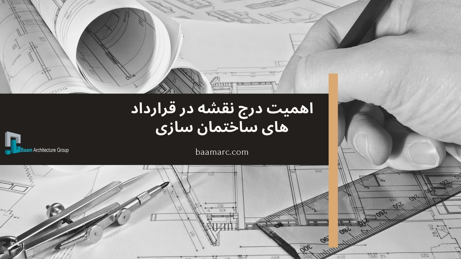 اهمیت درج نقشه در قرارداد های ساختمان سازی