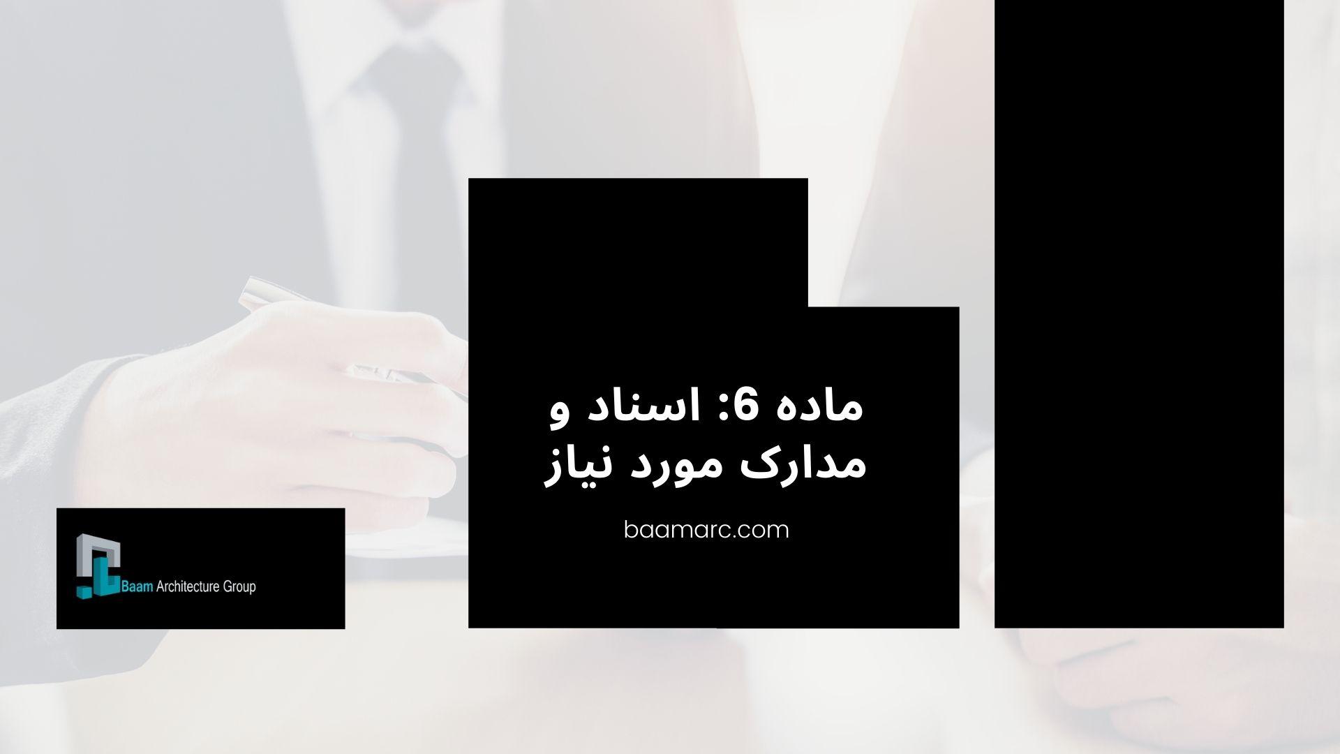 ماده 6: اسناد و مدارک مورد نیاز