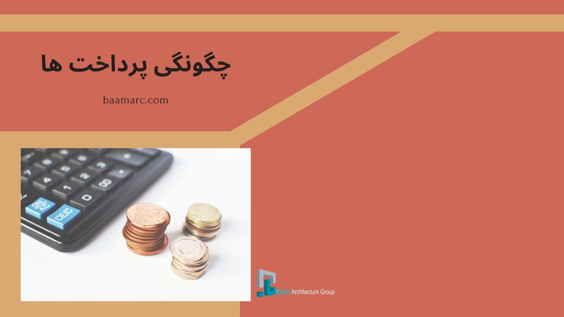 چگونگی پرداخت ها