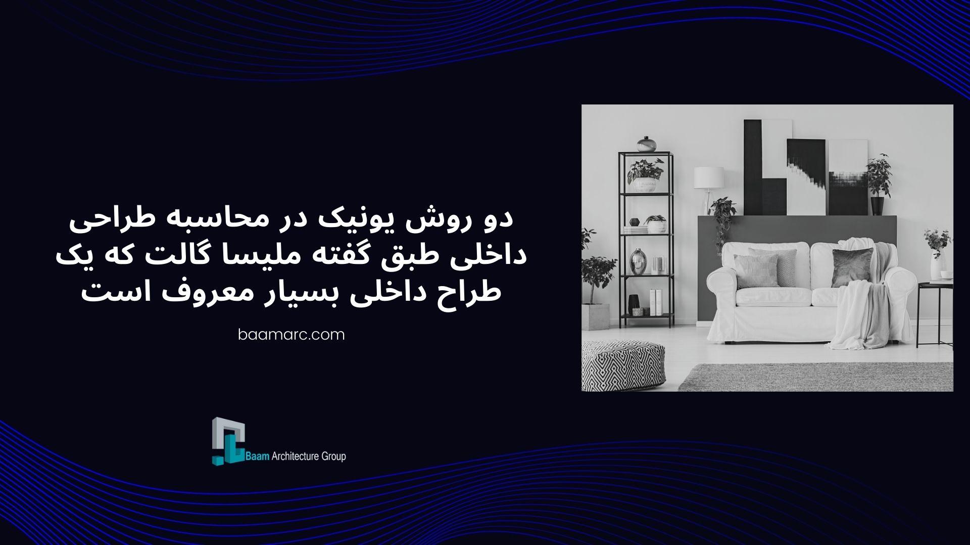 دو روش یونیک در محاسبه طراحی داخلی طبق گفته ملیسا گالت که یک طراح داخلی بسیار معروف است: