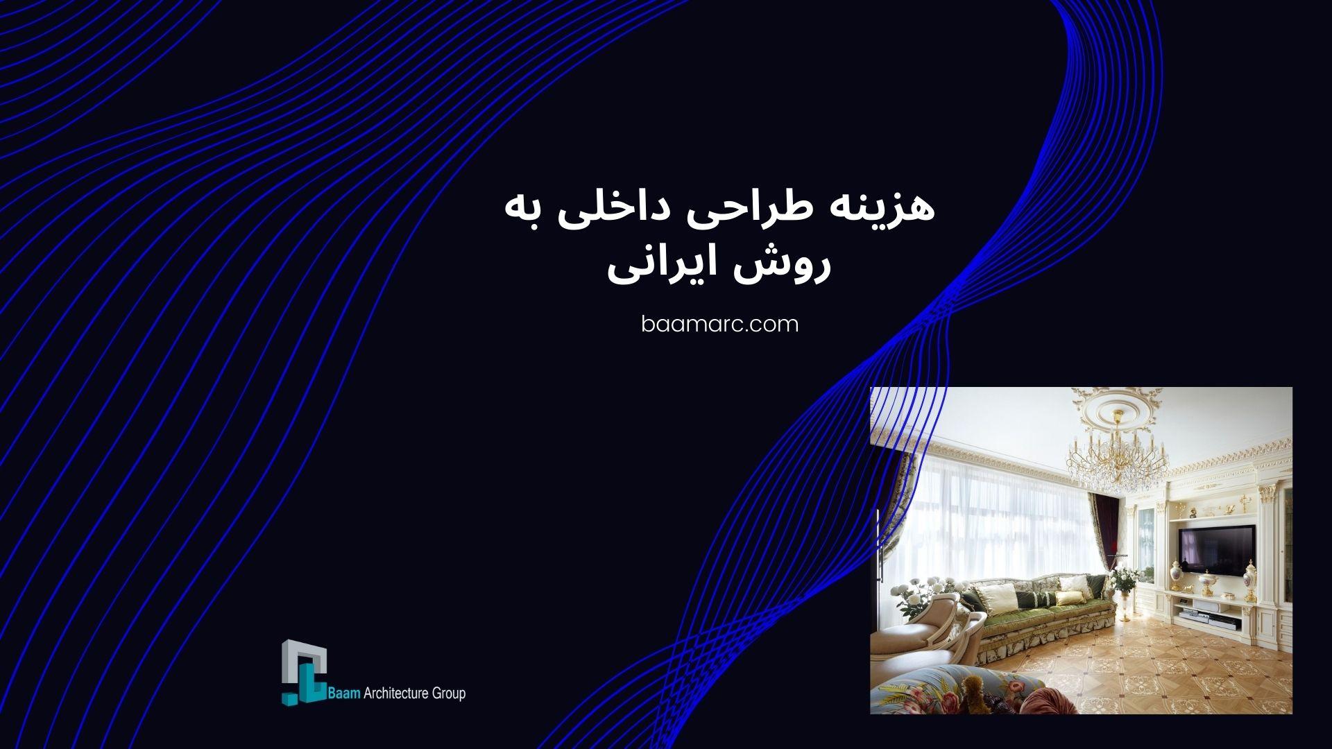 هزینه طراحی داخلی به روش ایرانی: