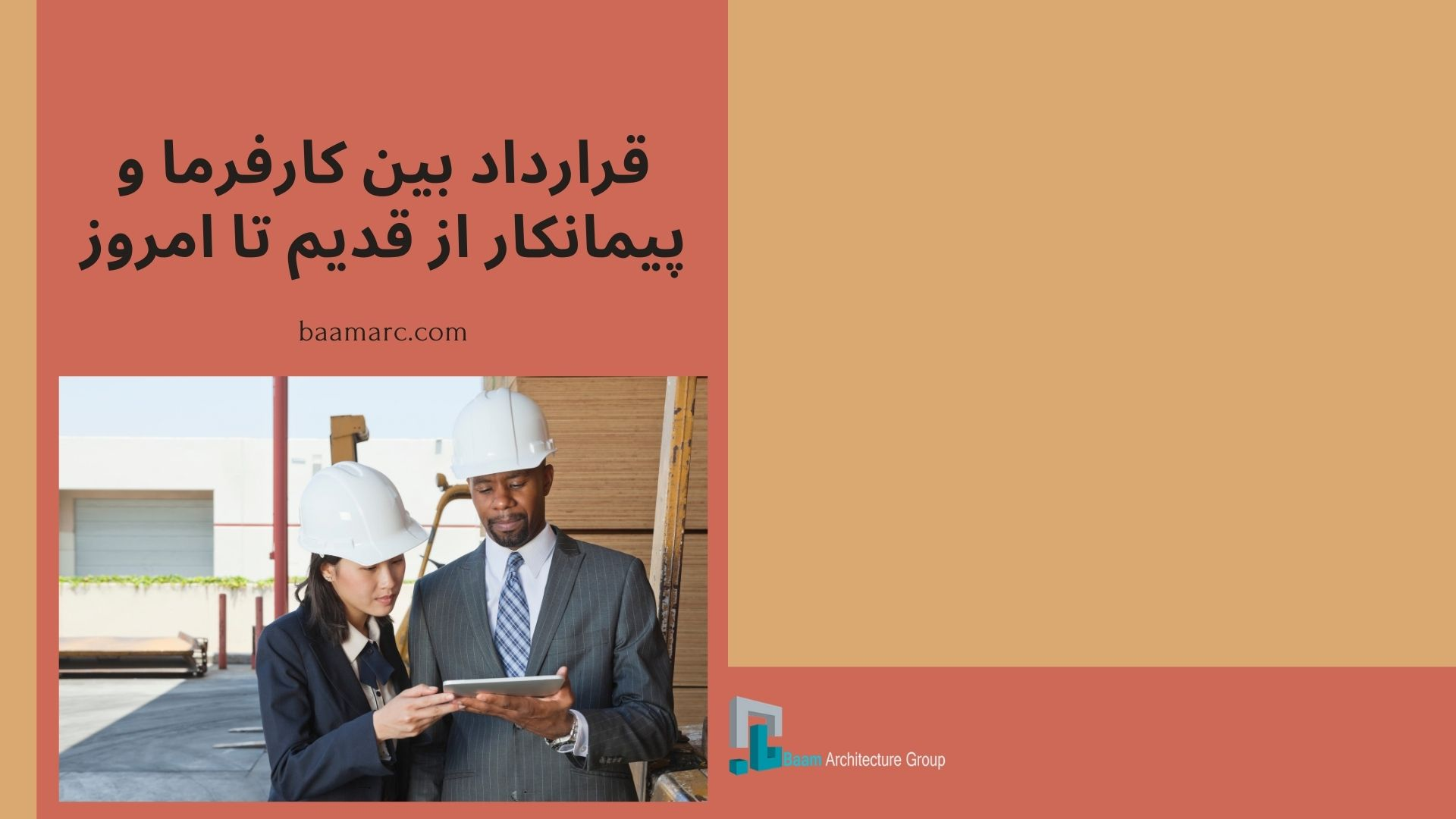 قرارداد بین کارفرما و پیمانکار از قدیم تا امروز