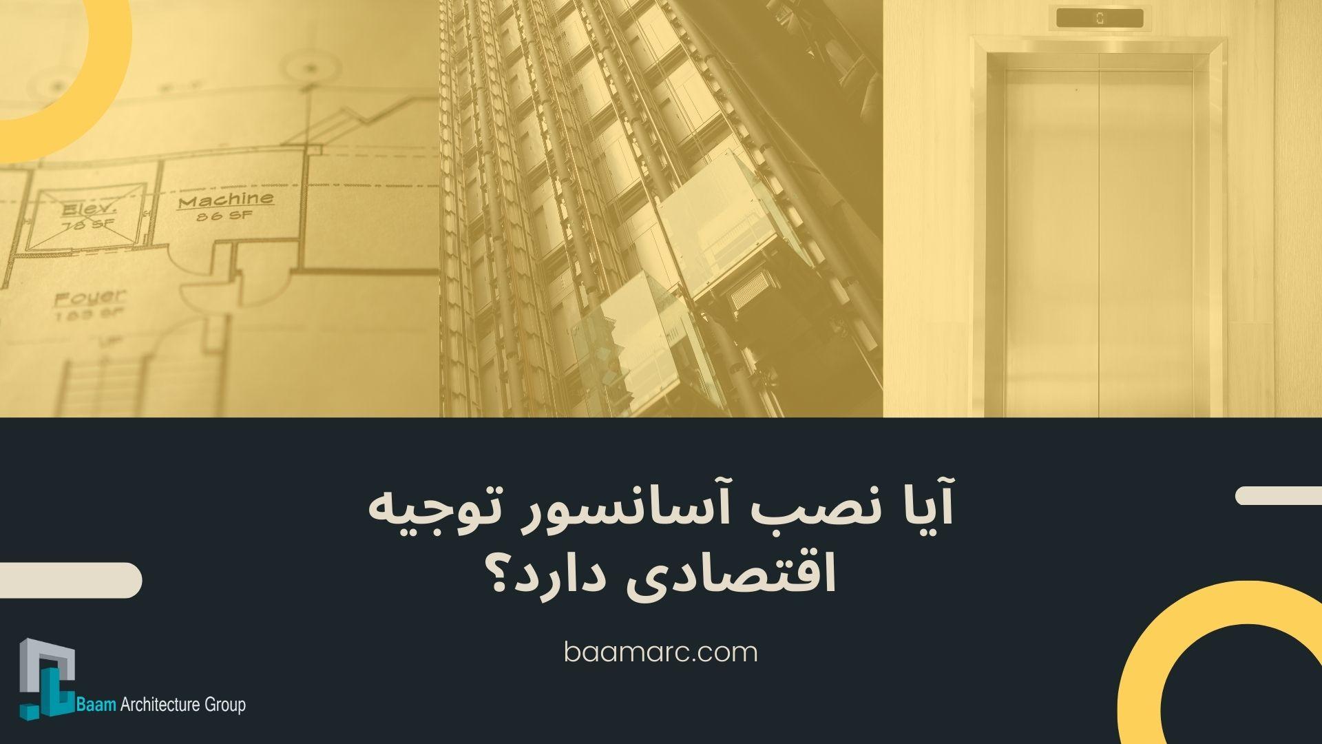 آیا نصب آسانسور توجیه اقتصادی دارد؟