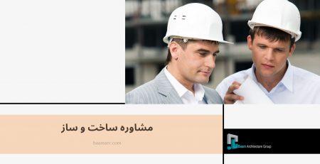 مشاوره ساخت و ساز