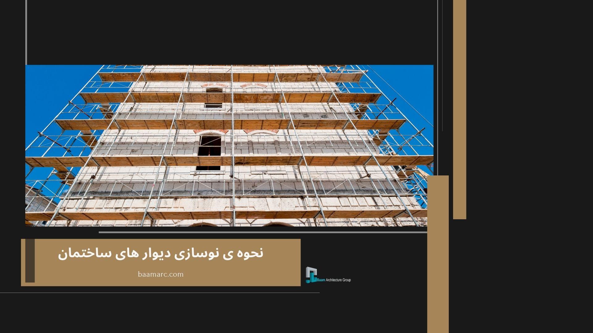نحوه ی نوسازی دیوار های ساختمان