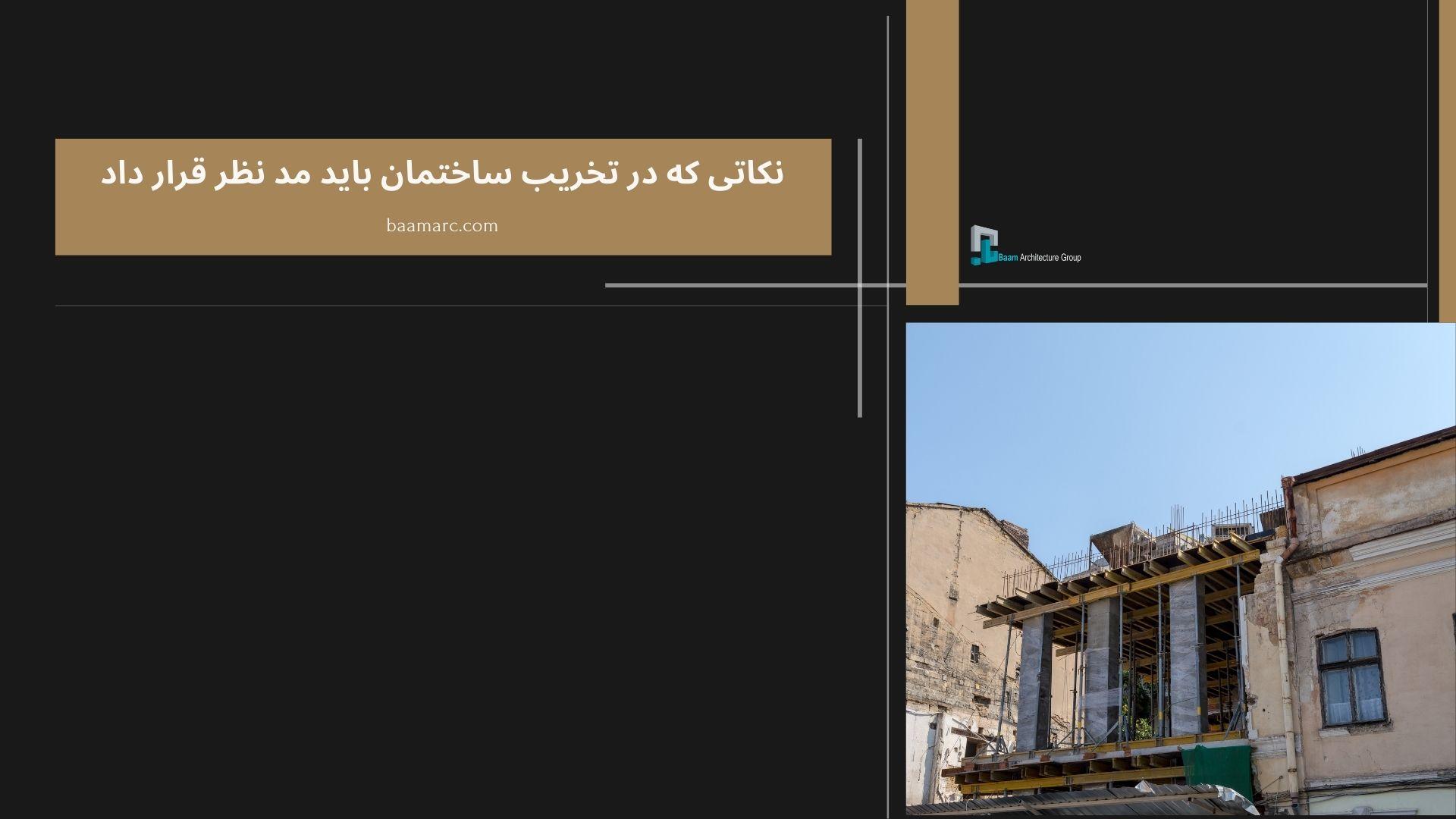 نکاتی که در تخریب ساختمان باید مد نظر قرار داد