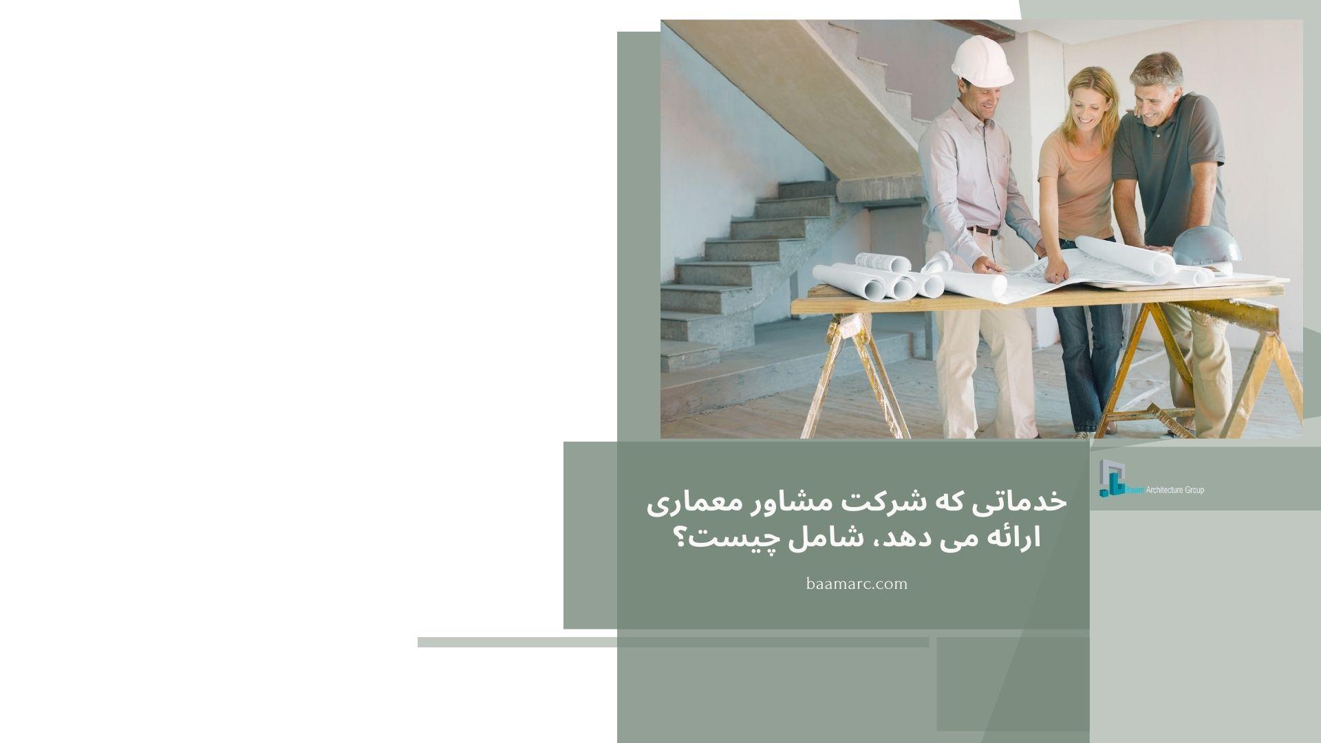 خدماتی که شرکت مشاور معماری ارائه می دهد، شامل چیست؟