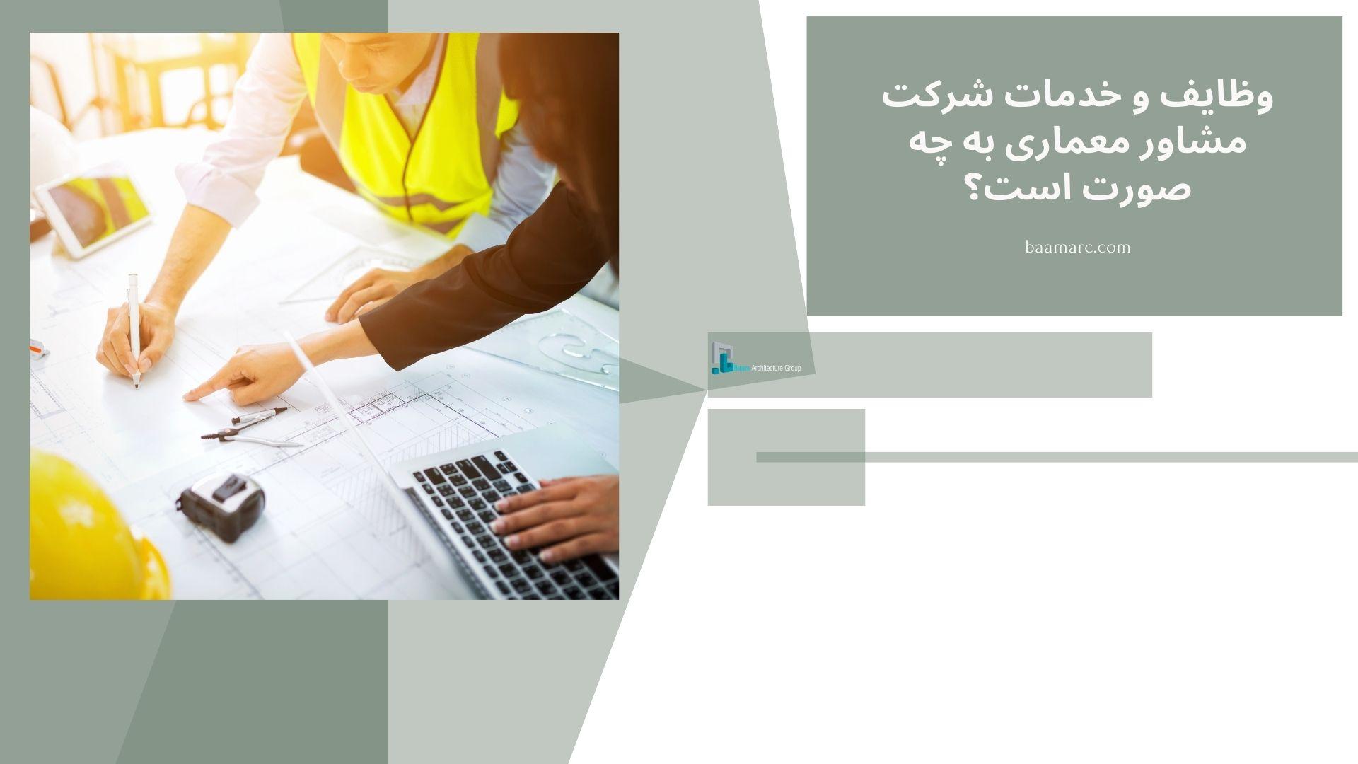 وظایف و خدمات شرکت مشاور معماری به چه صورت است؟