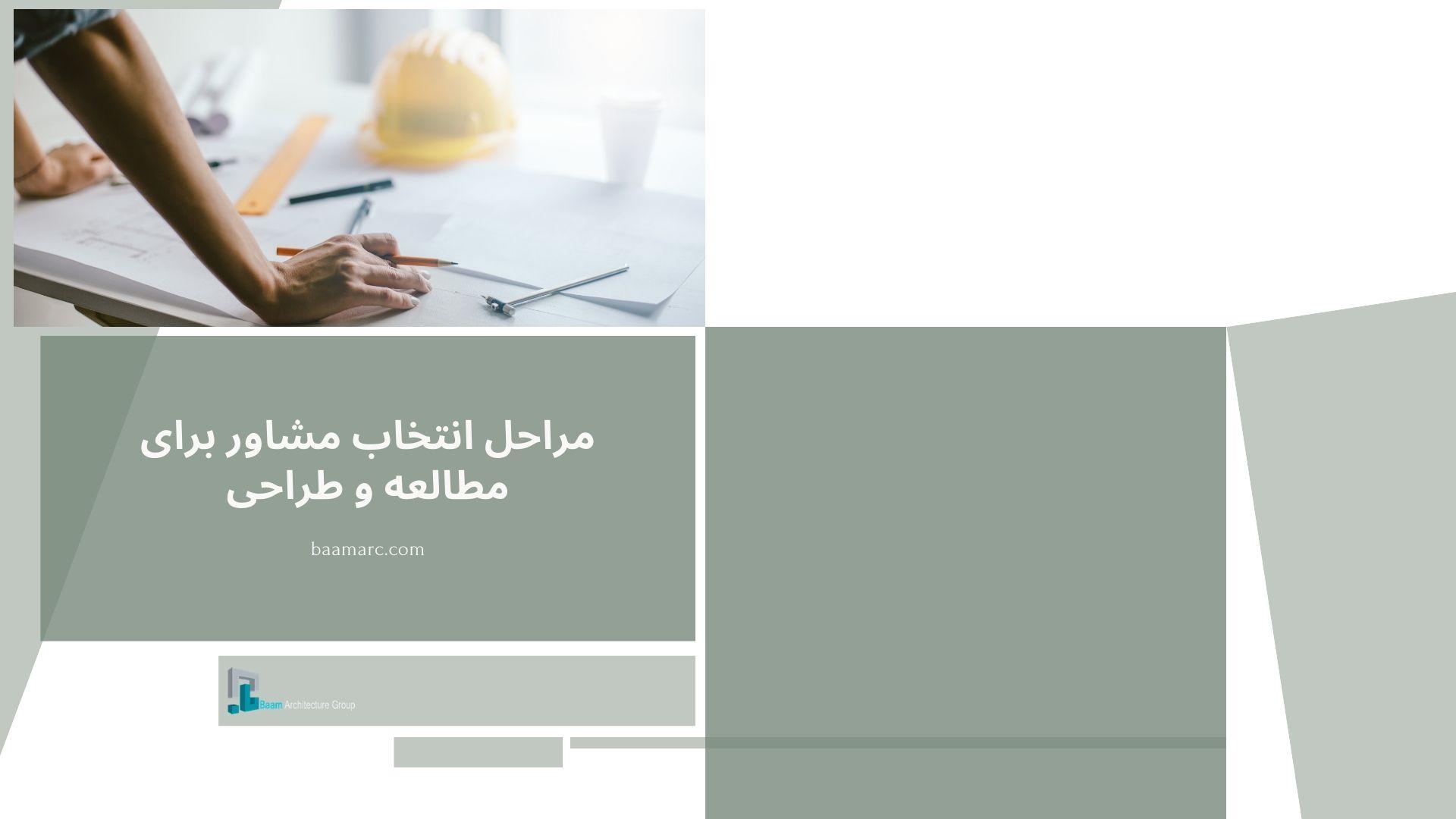 مراحل انتخاب مشاور برای مطالعه و طراحی