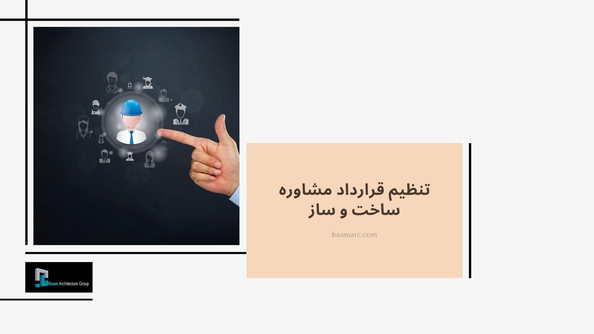 تنظیم قرارداد مشاوره ساخت و ساز