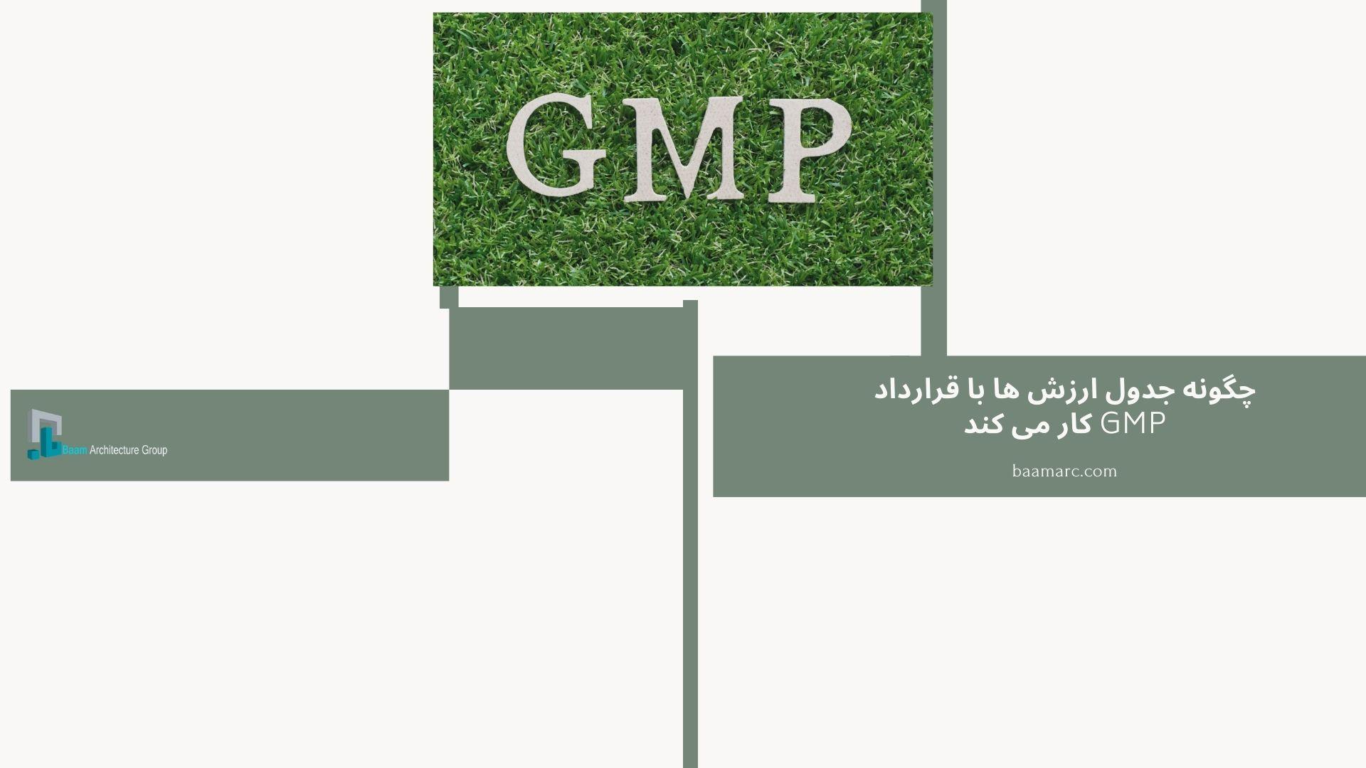 چگونه جدول ارزش ها با قرارداد GMP کار می کند