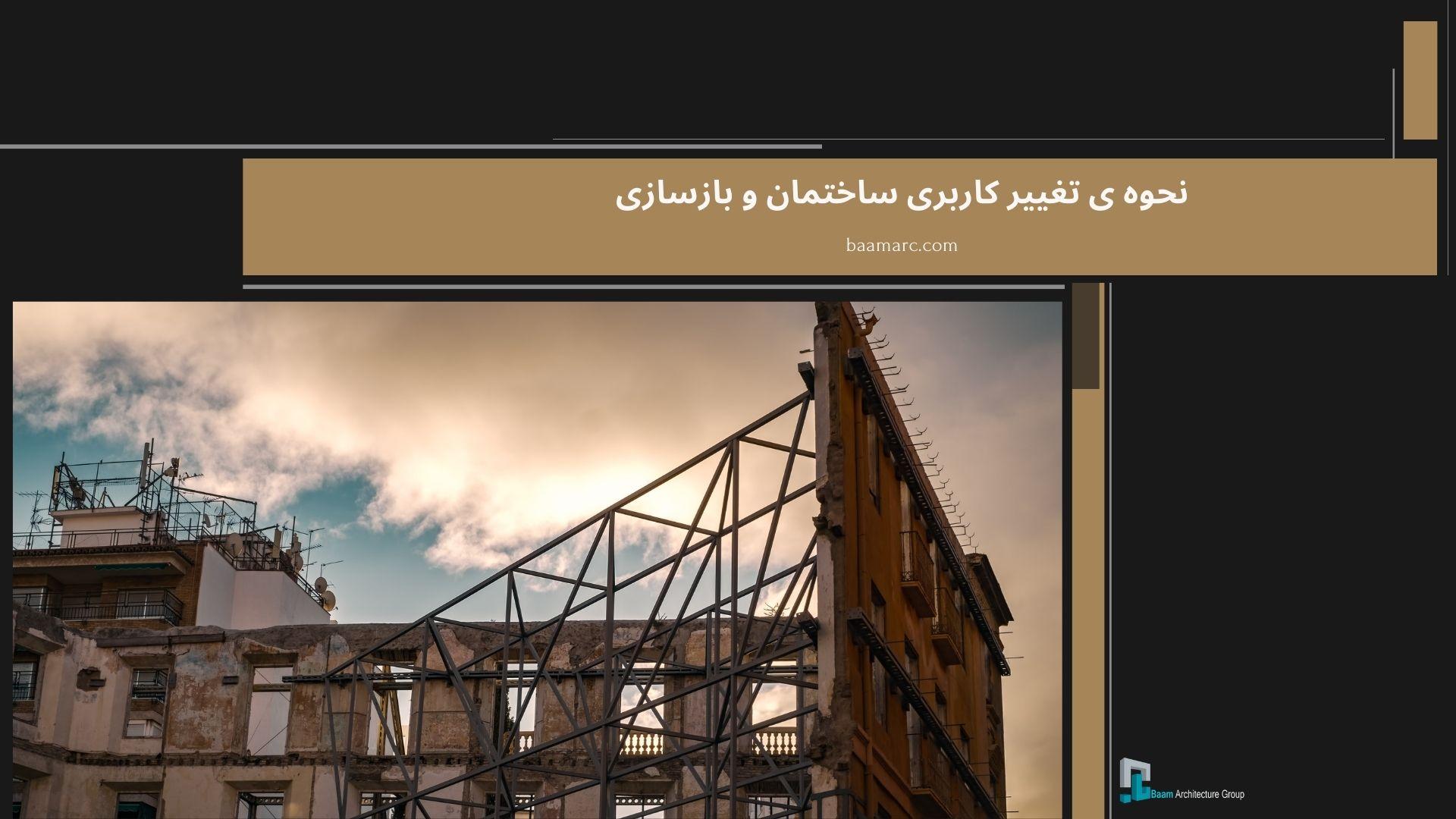 نحوه ی تغییر کاربری ساختمان و بازسازی