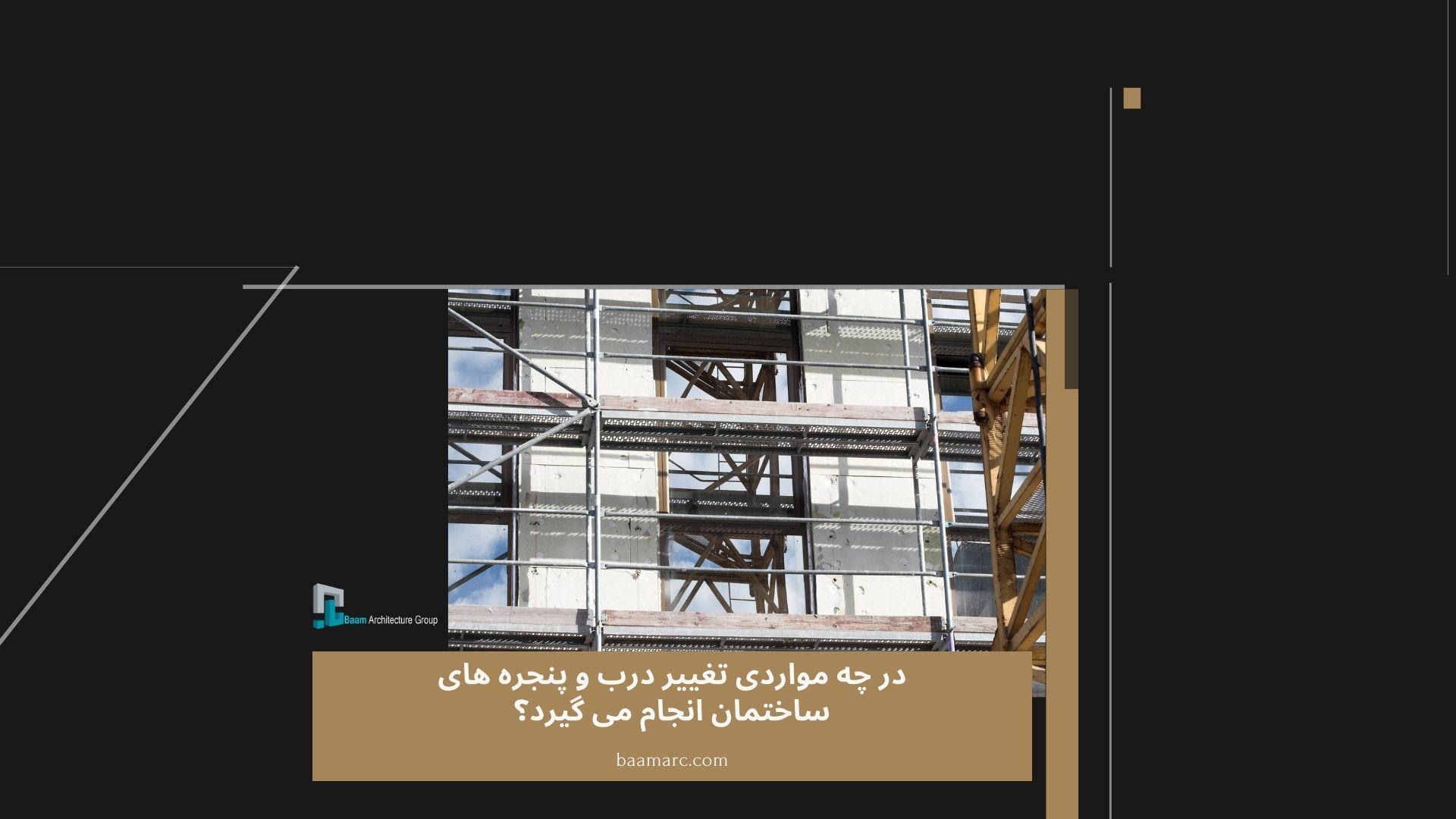 در چه مورادی تغییر درب و پنجره های ساختمان انجام می گیرد؟