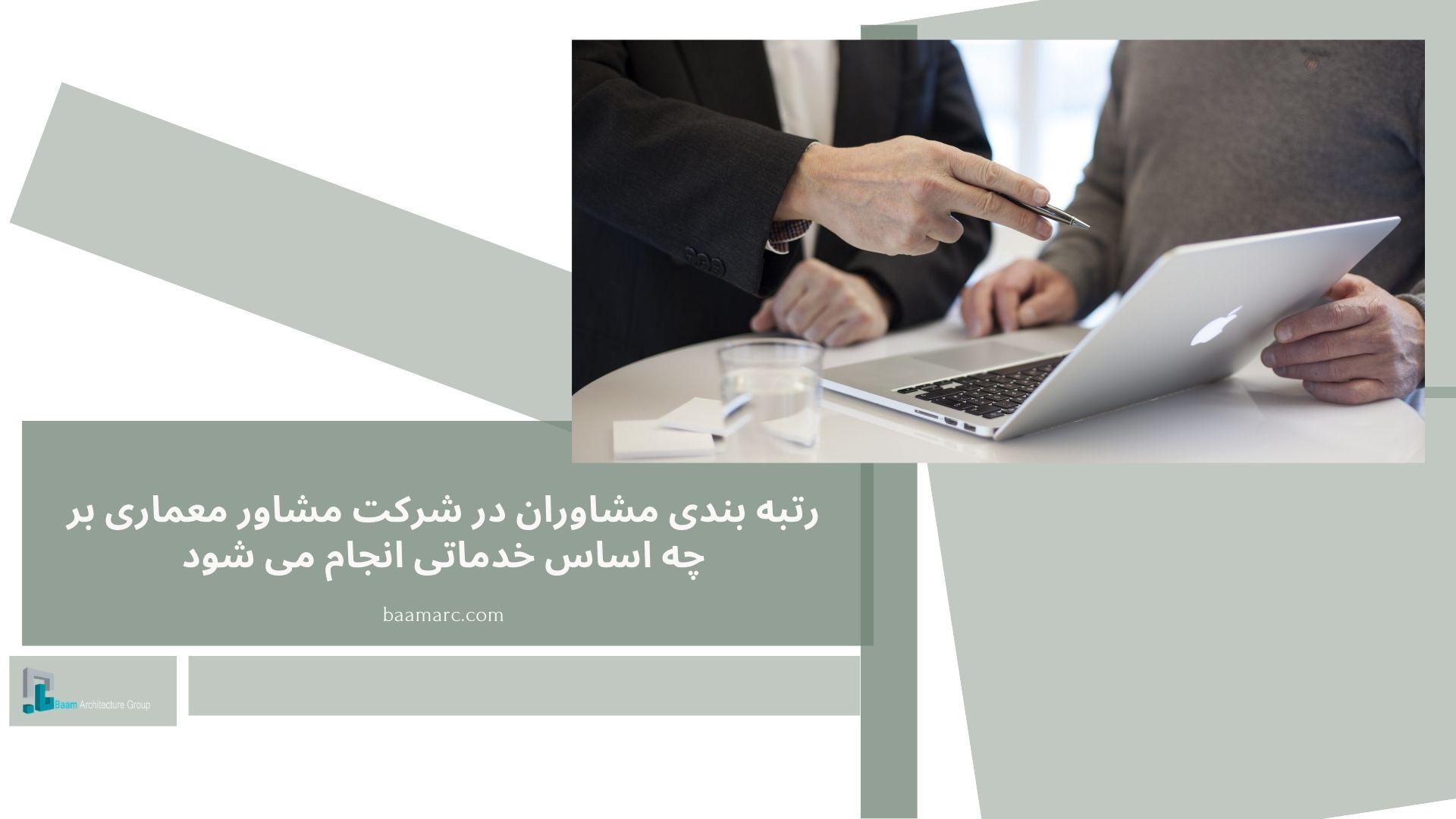 رتبه بندی مشاوران در شرکت مشاور معماری بر چه اساس خدماتی انجام می شود
