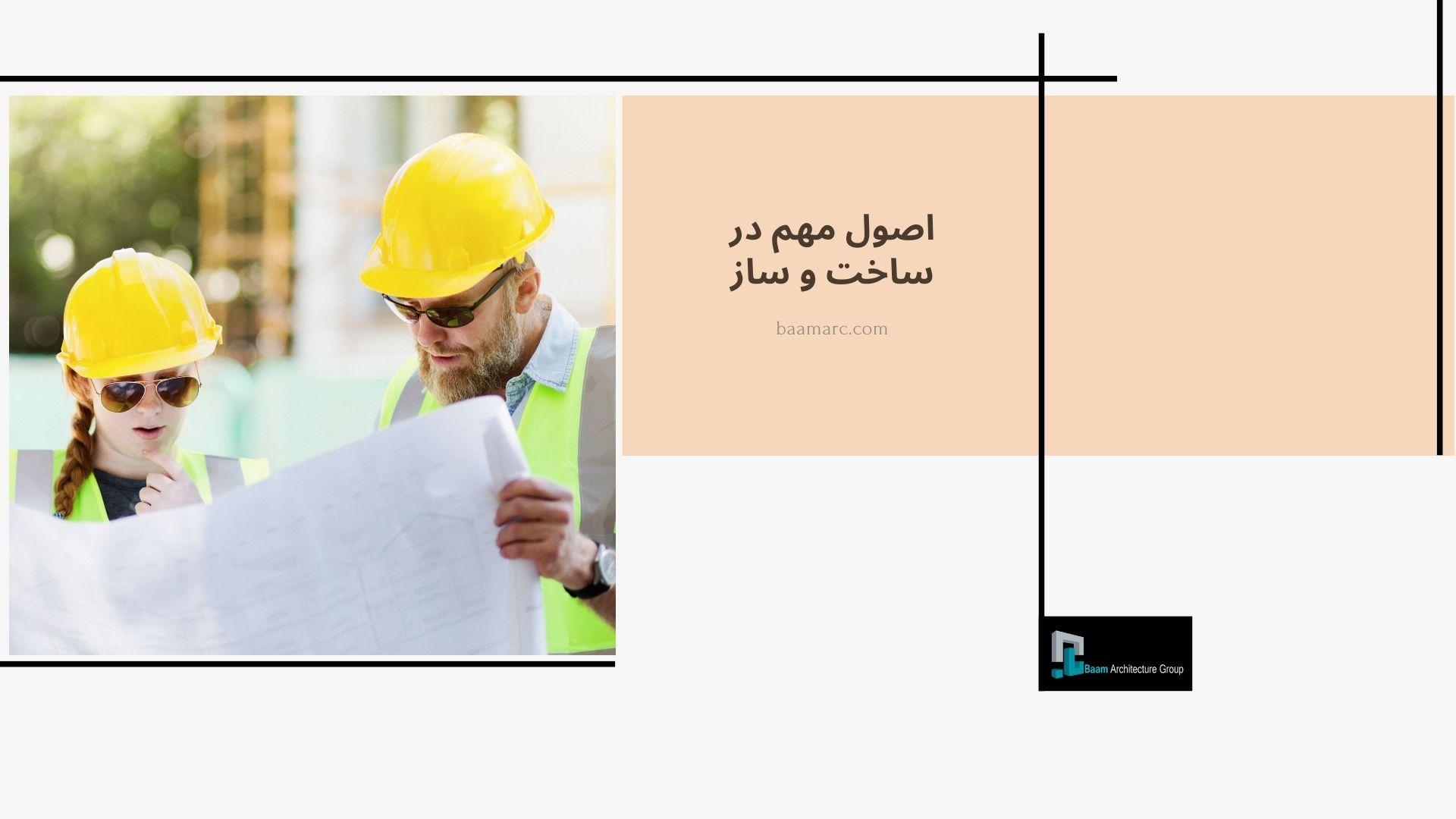 اصول مهم در ساخت و ساز