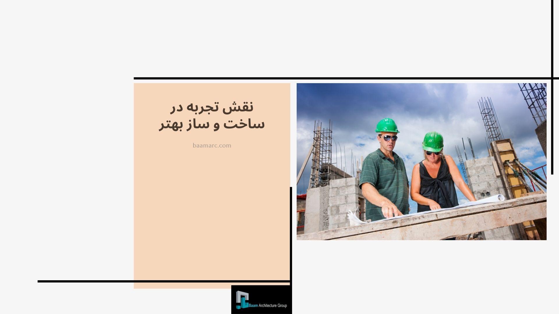نقش تجربه در ساخت و ساز بهتر