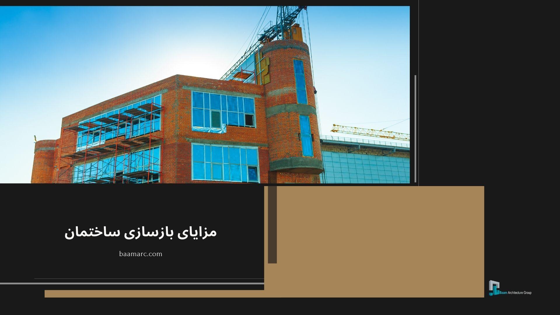 مزایای بازسازی ساختمان