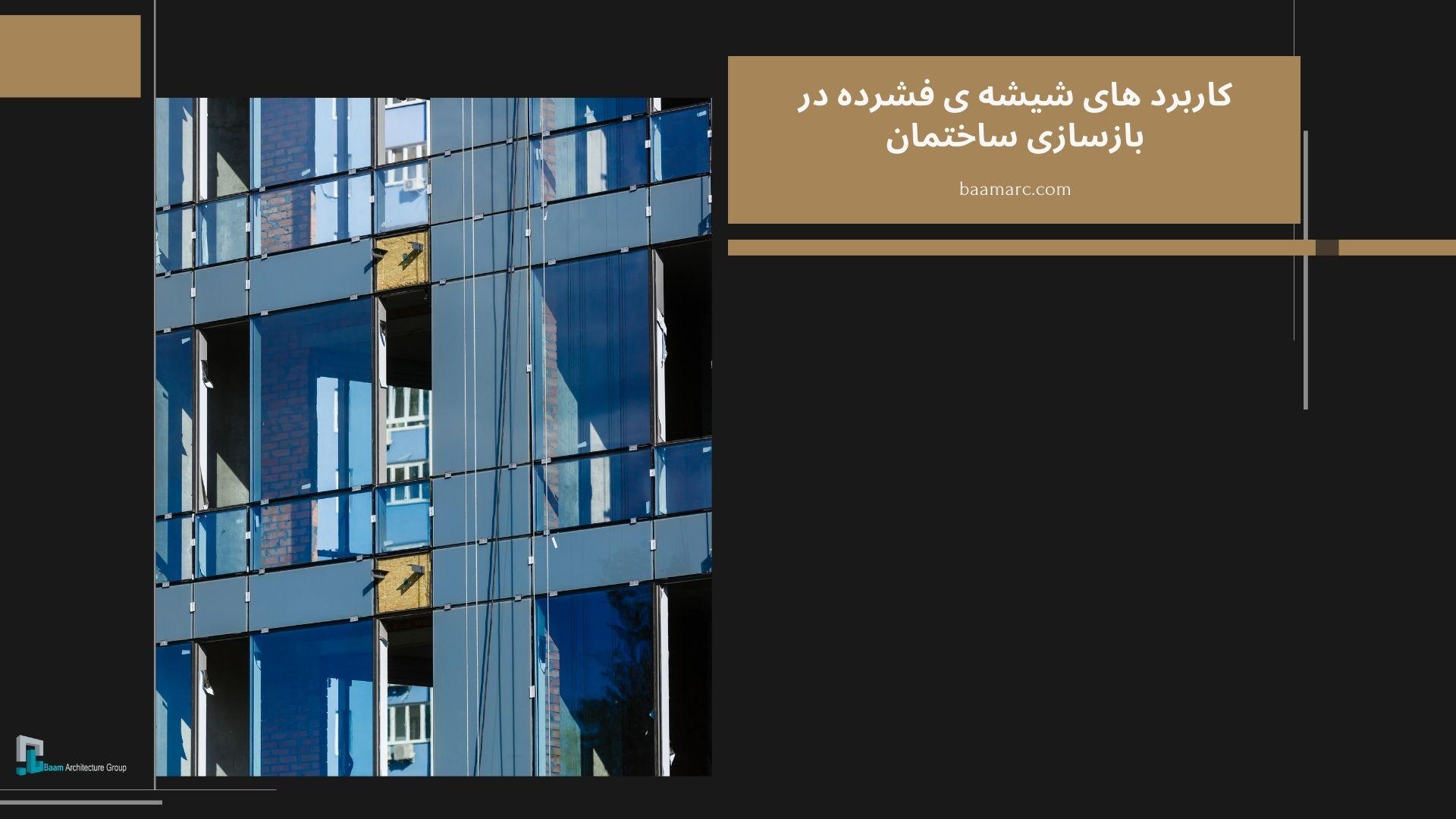 کاربرد های شیشه ی فشرده در بازسازی ساختمان