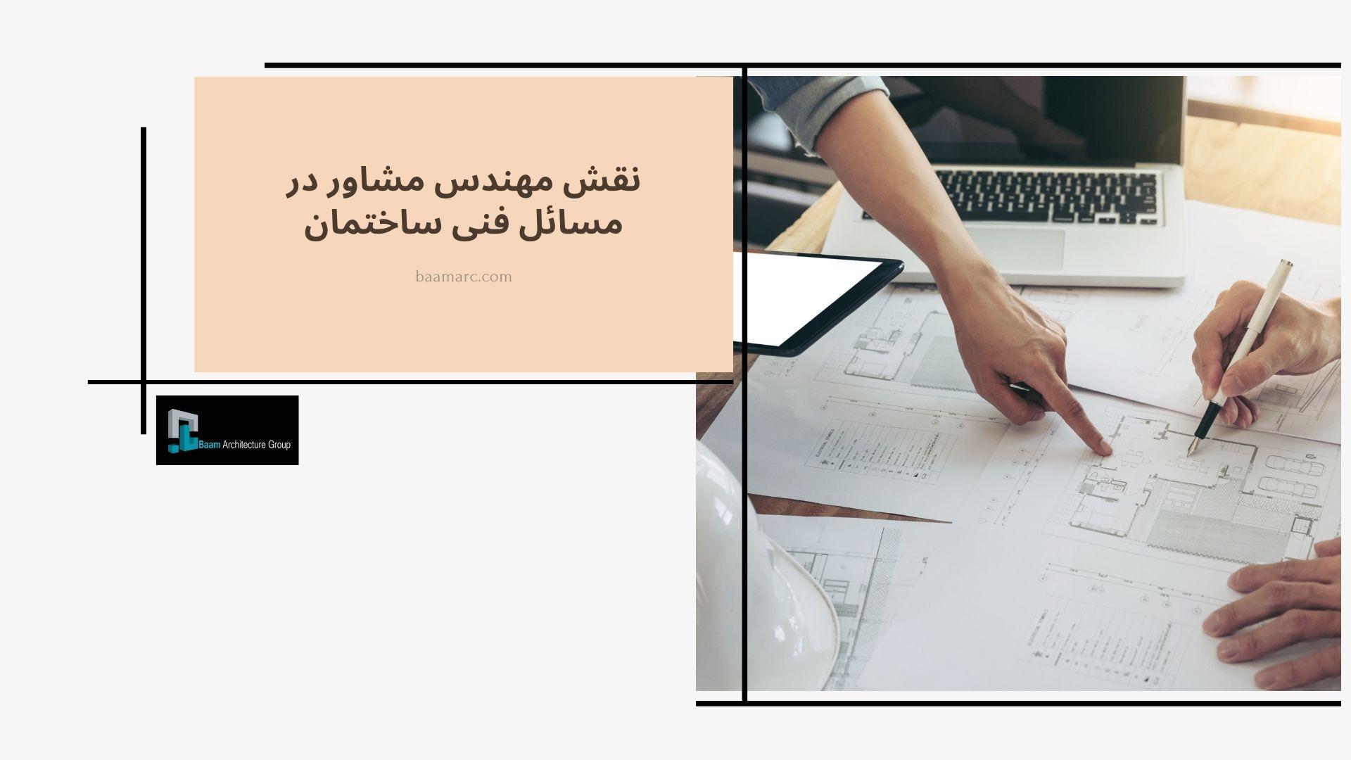 نقش مهندس مشاور در مسائل فنی ساختمان