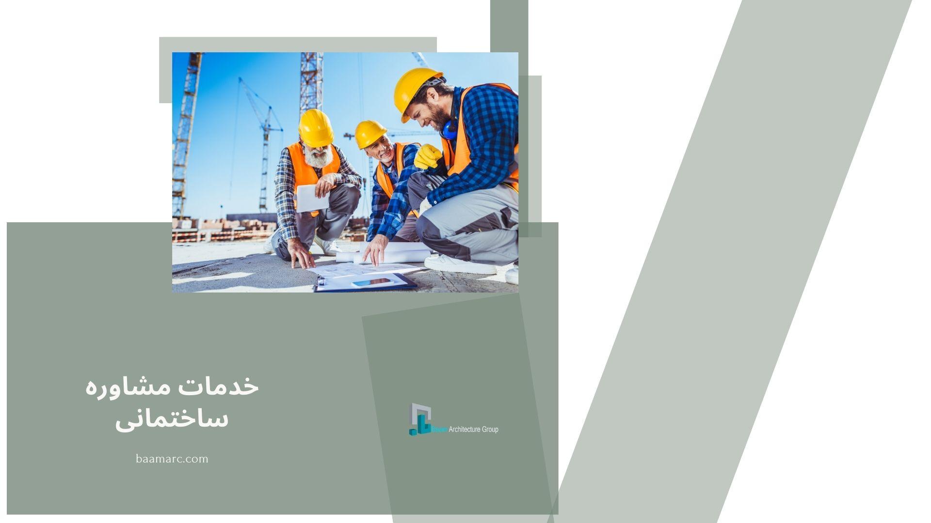خدمات مشاوره ساختمانی