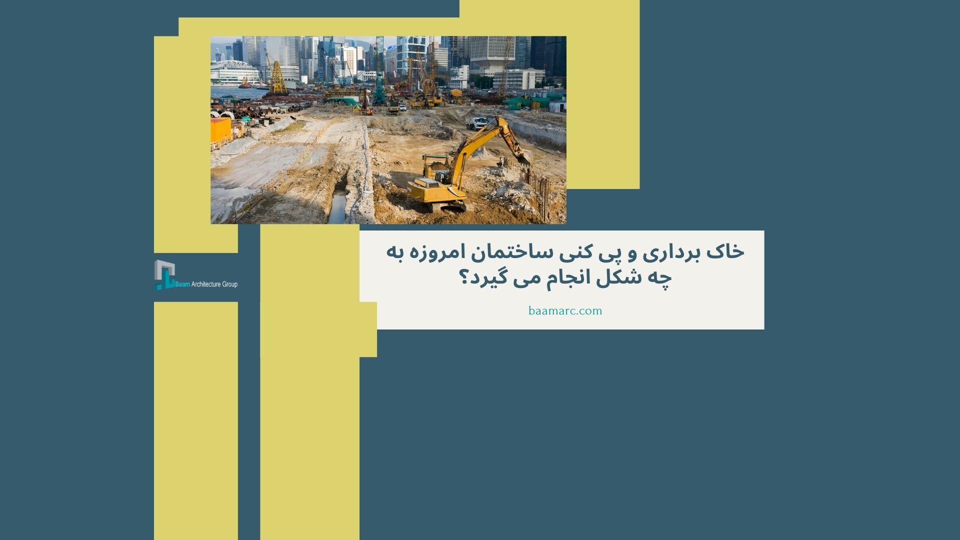خاک برداری و پی کنی ساختمان امروزه به چه شکل انجام می گیرد؟