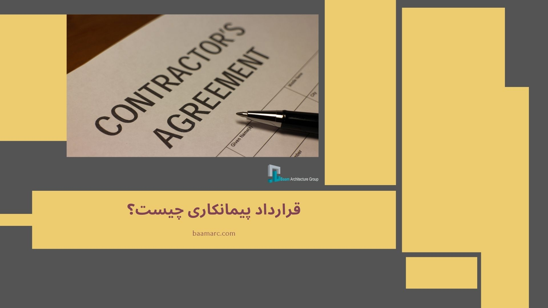 قرارداد پیمانکاری چیست؟