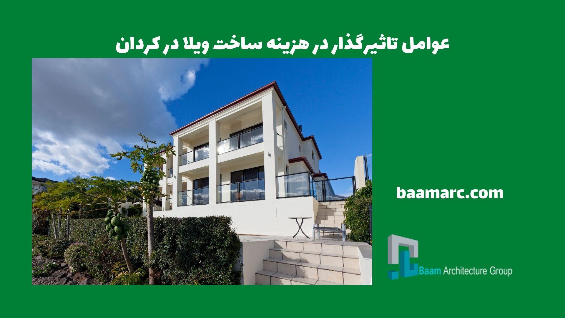 عوامل تاثیرگذار در هزینه ساخت ویلا در کردان