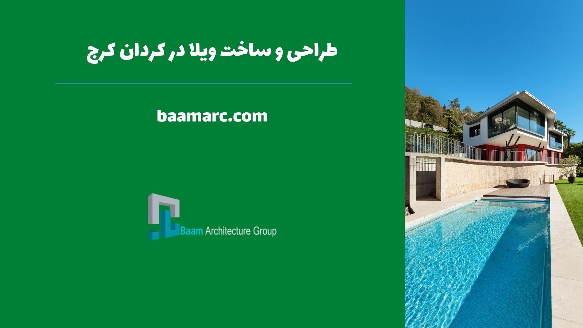 طراحی و ساخت ویلا در کردان کرج