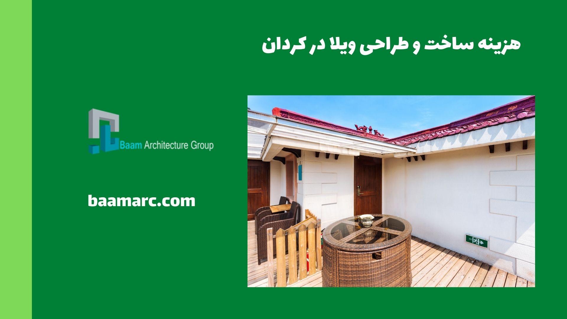 هزینه ساخت و طراحی ویلا در کردان