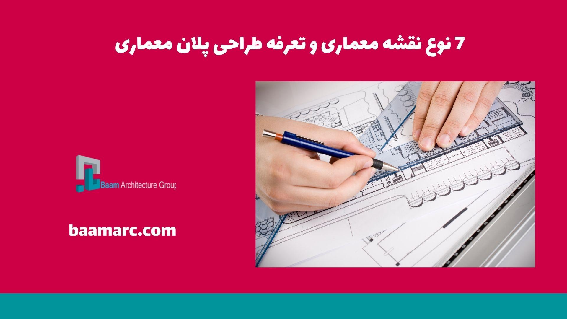 7 نوع نقشه معماری و تعرفه طراحی پلان معماری