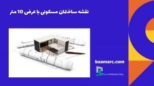 نقشه ساختمان مسکونی با عرض 10 متر