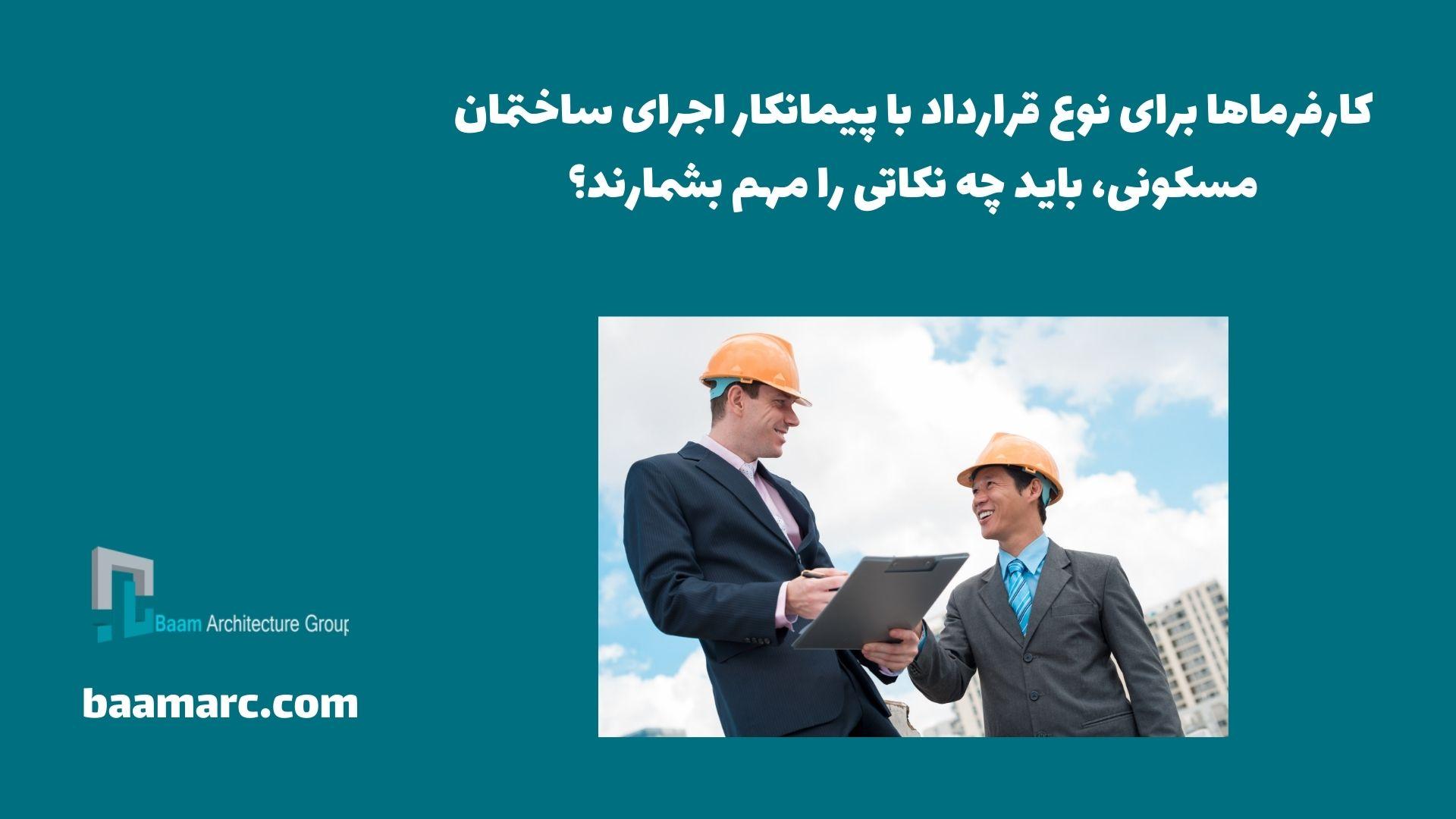 کارفرماها برای نوع قرارداد با پیمانکار اجرای ساختمان مسکونی، باید چه نکاتی را مهم بشمارند؟