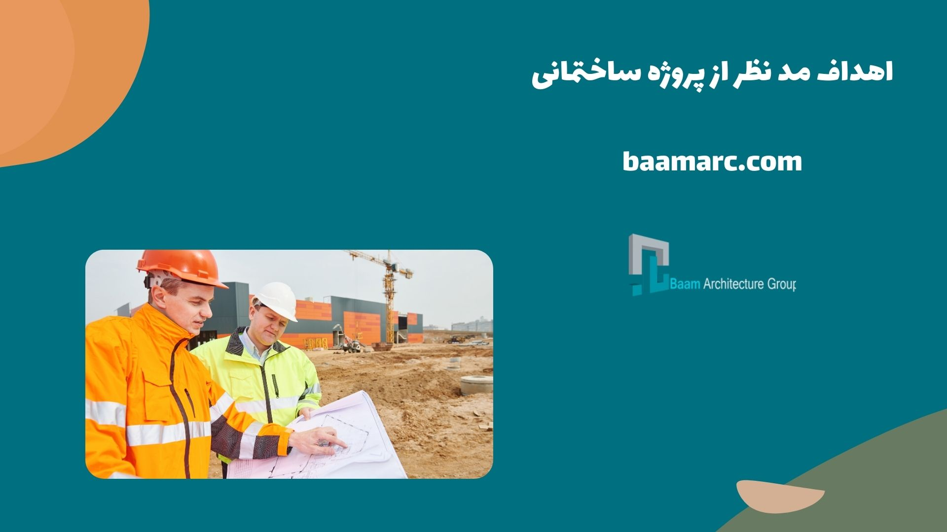 اهداف مد نظر از پروژه ساختمانی