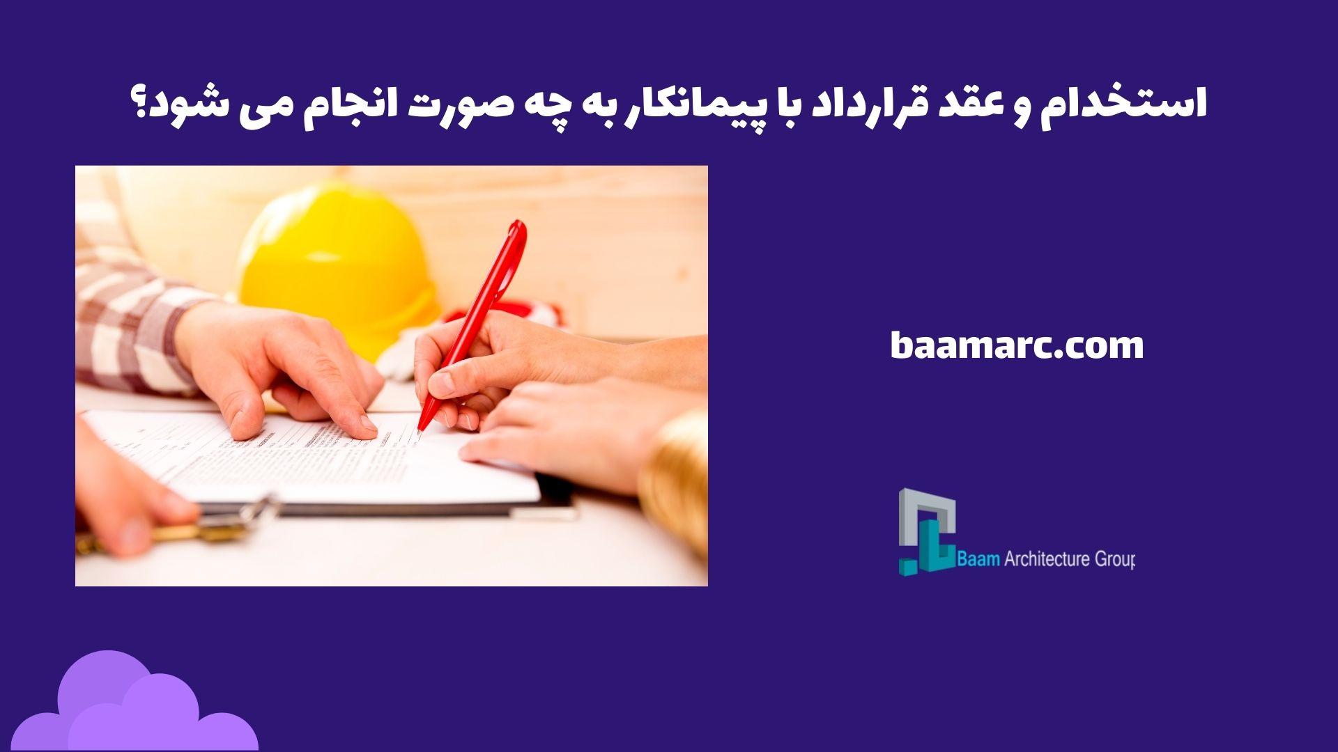 استخدام و عقد قرارداد با پیمانکار، به چه صورت انجام می شود؟